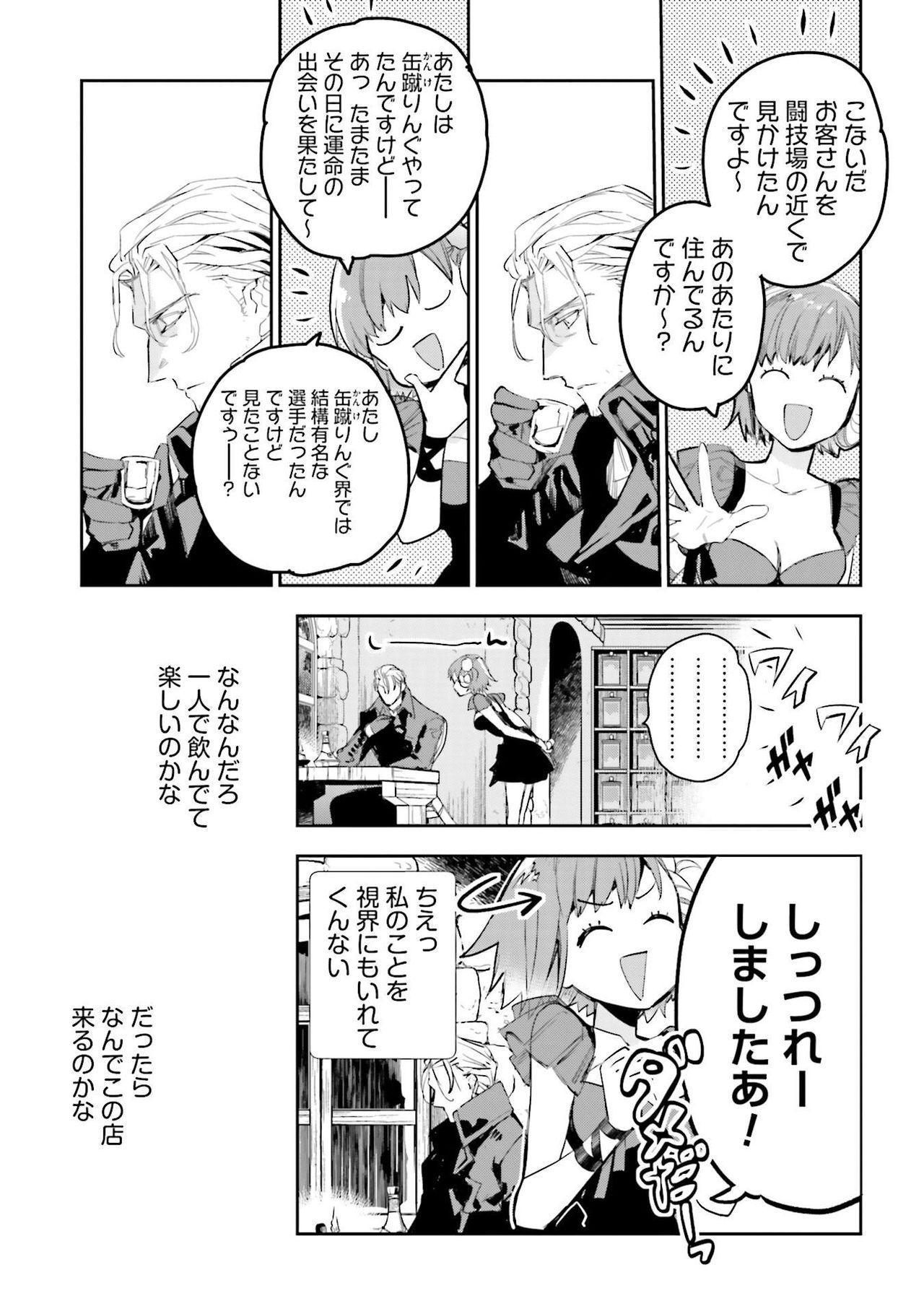 JK Haru wa Isekai de Shoufu ni Natta 1-14 452