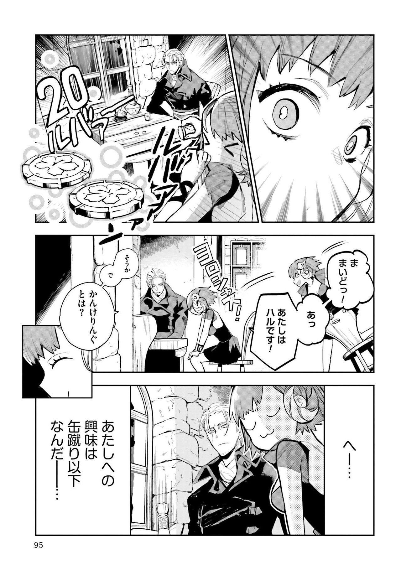 JK Haru wa Isekai de Shoufu ni Natta 1-14 454