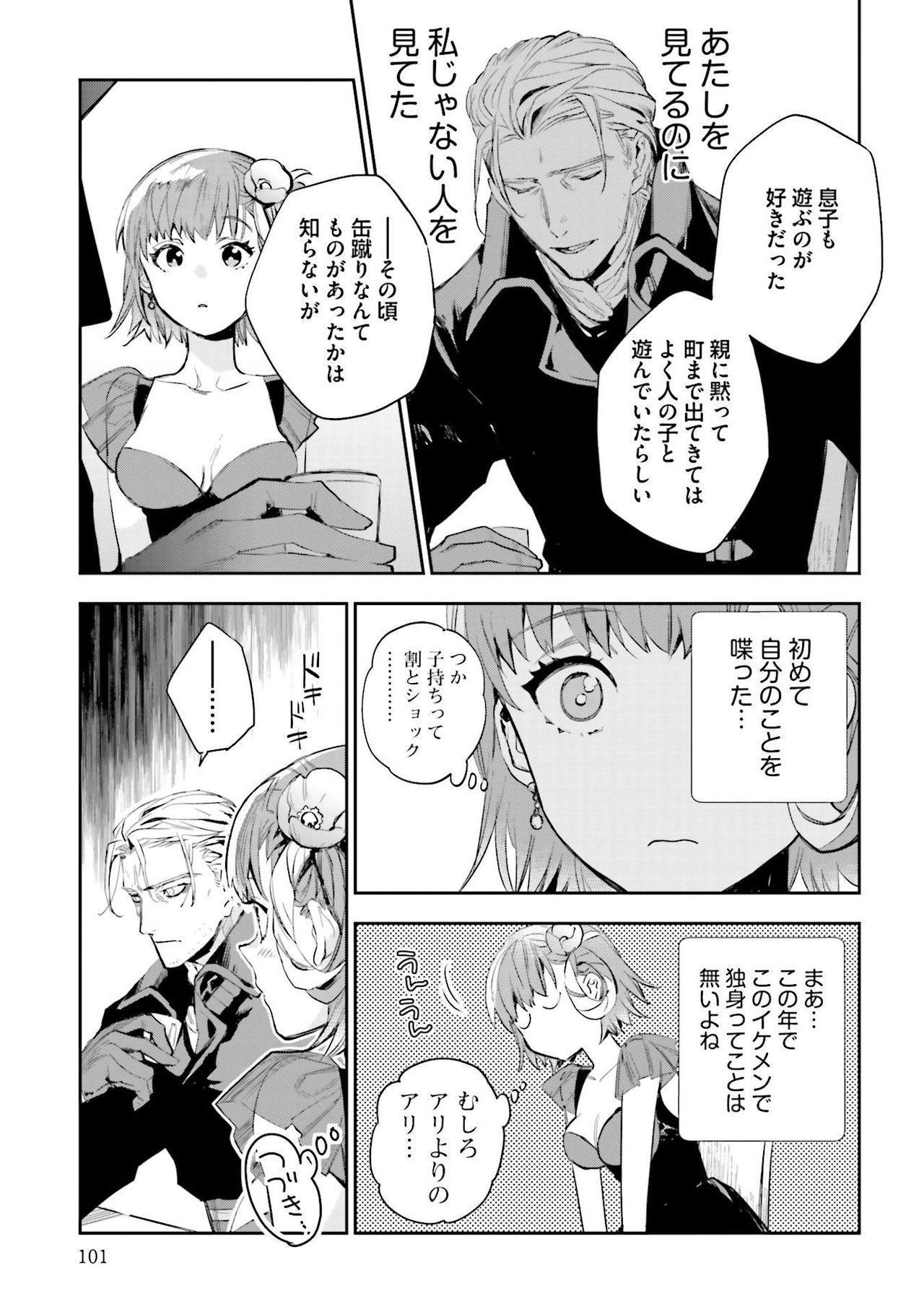 JK Haru wa Isekai de Shoufu ni Natta 1-14 460