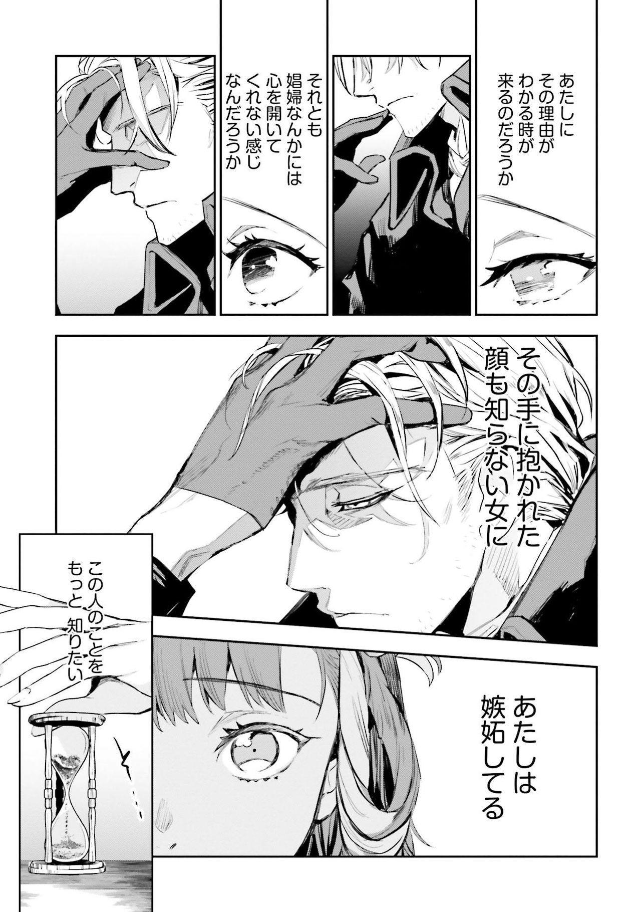 JK Haru wa Isekai de Shoufu ni Natta 1-14 462