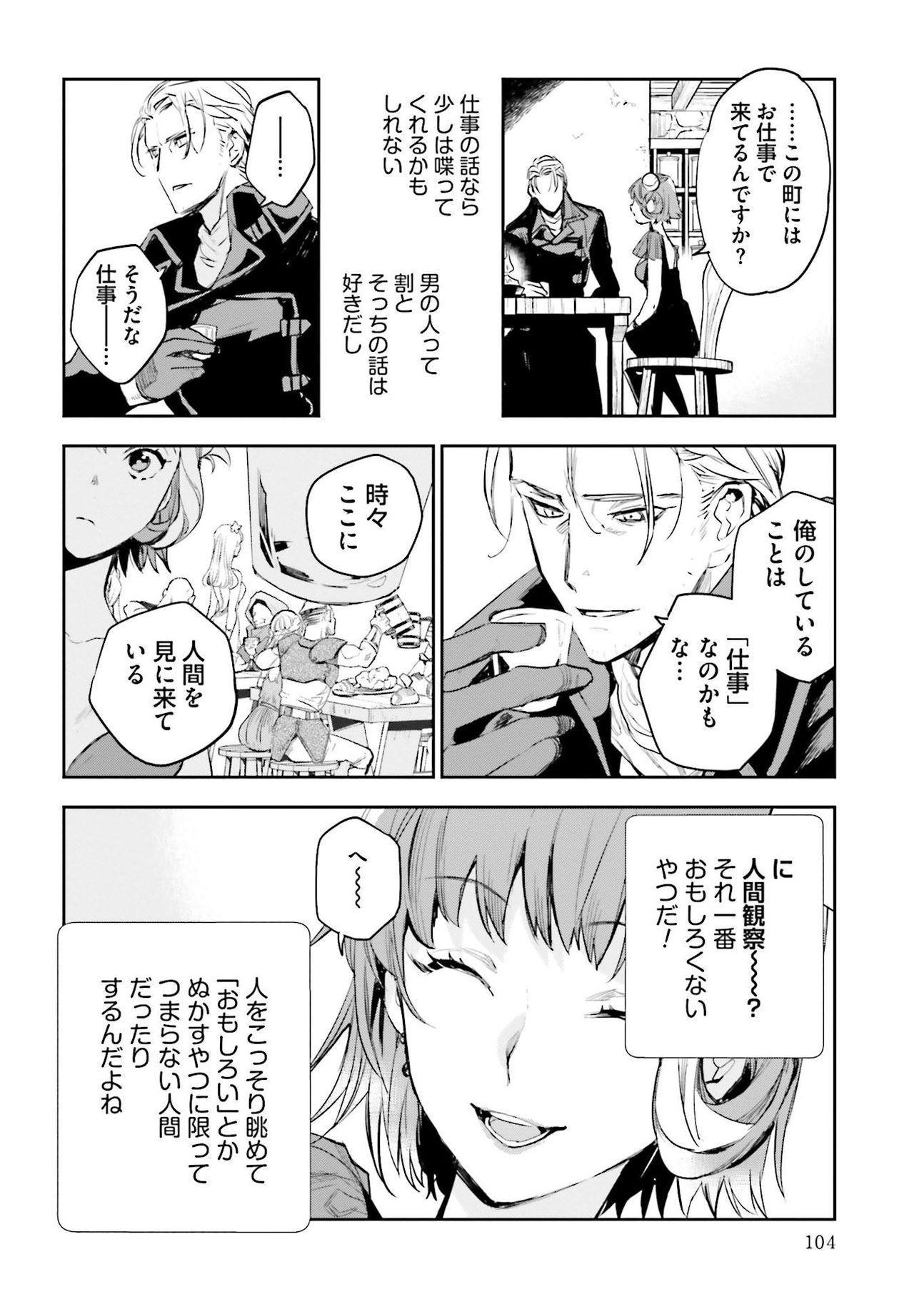 JK Haru wa Isekai de Shoufu ni Natta 1-14 463