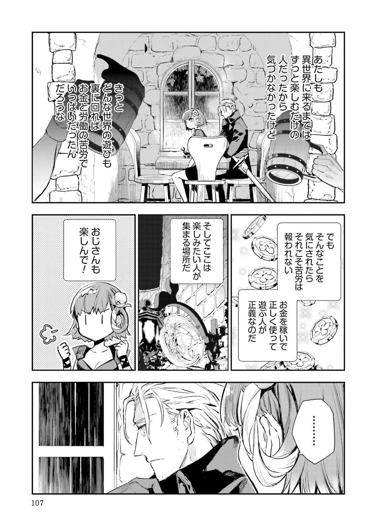 JK Haru wa Isekai de Shoufu ni Natta 1-14 466