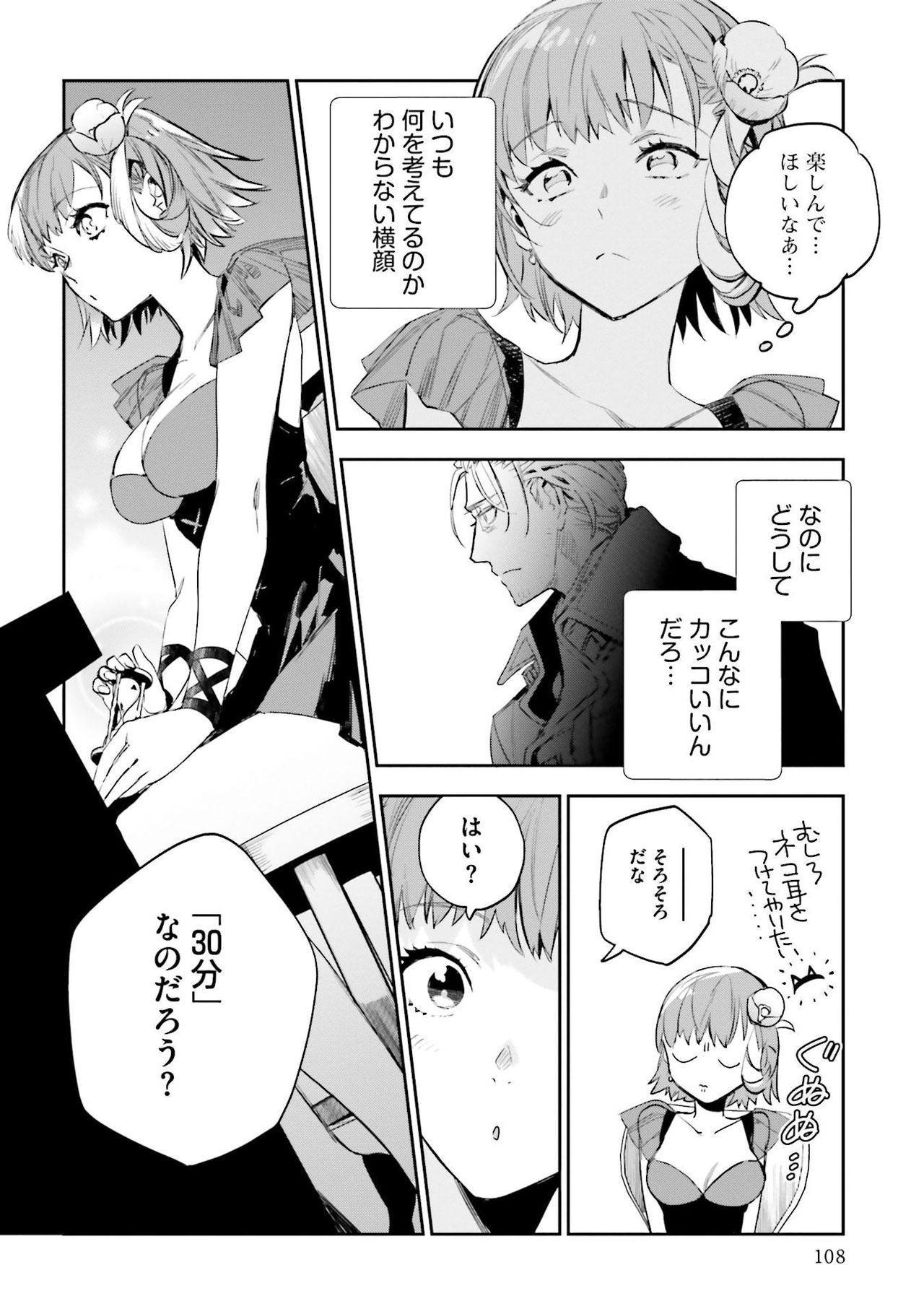 JK Haru wa Isekai de Shoufu ni Natta 1-14 467