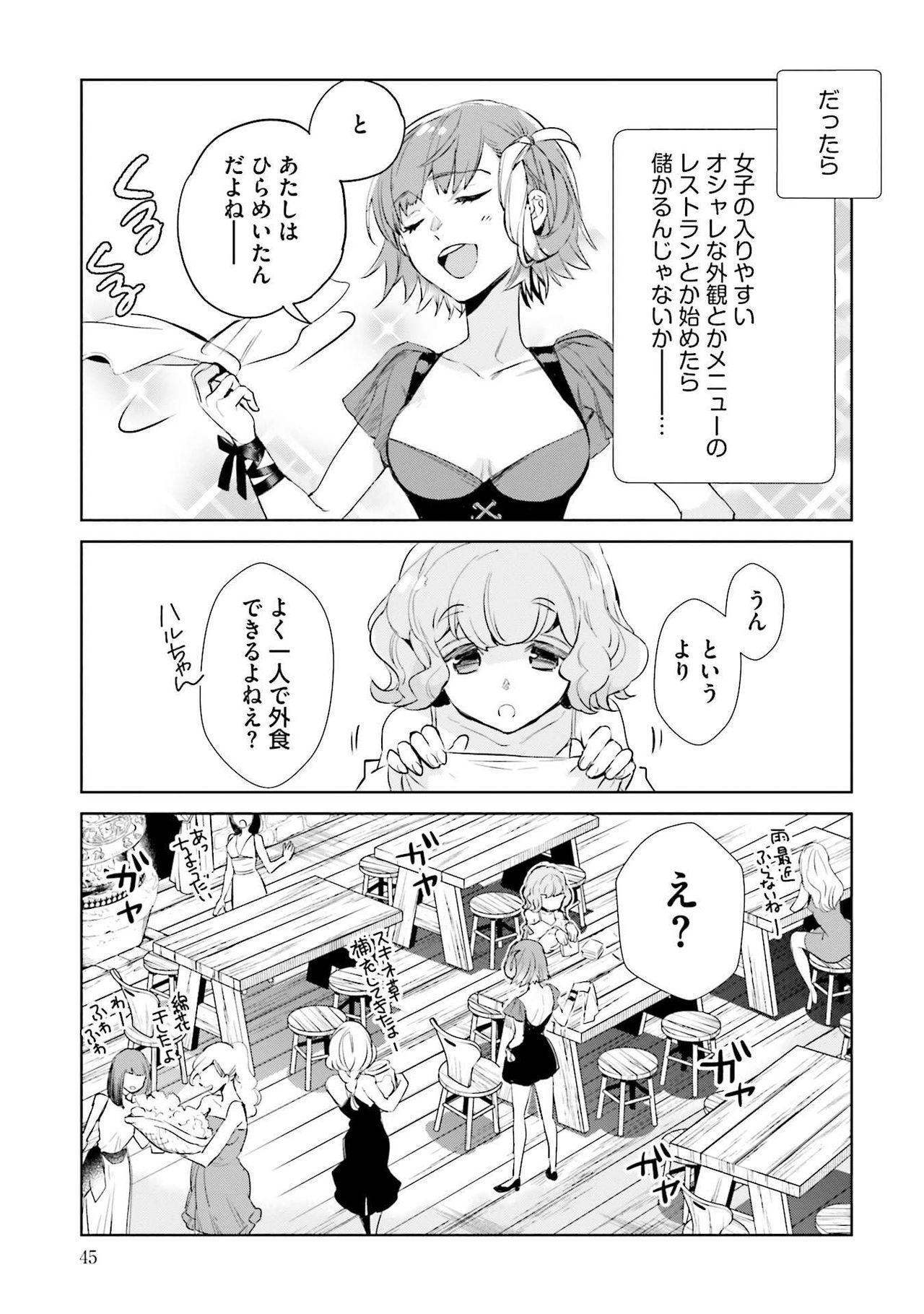 JK Haru wa Isekai de Shoufu ni Natta 1-14 46