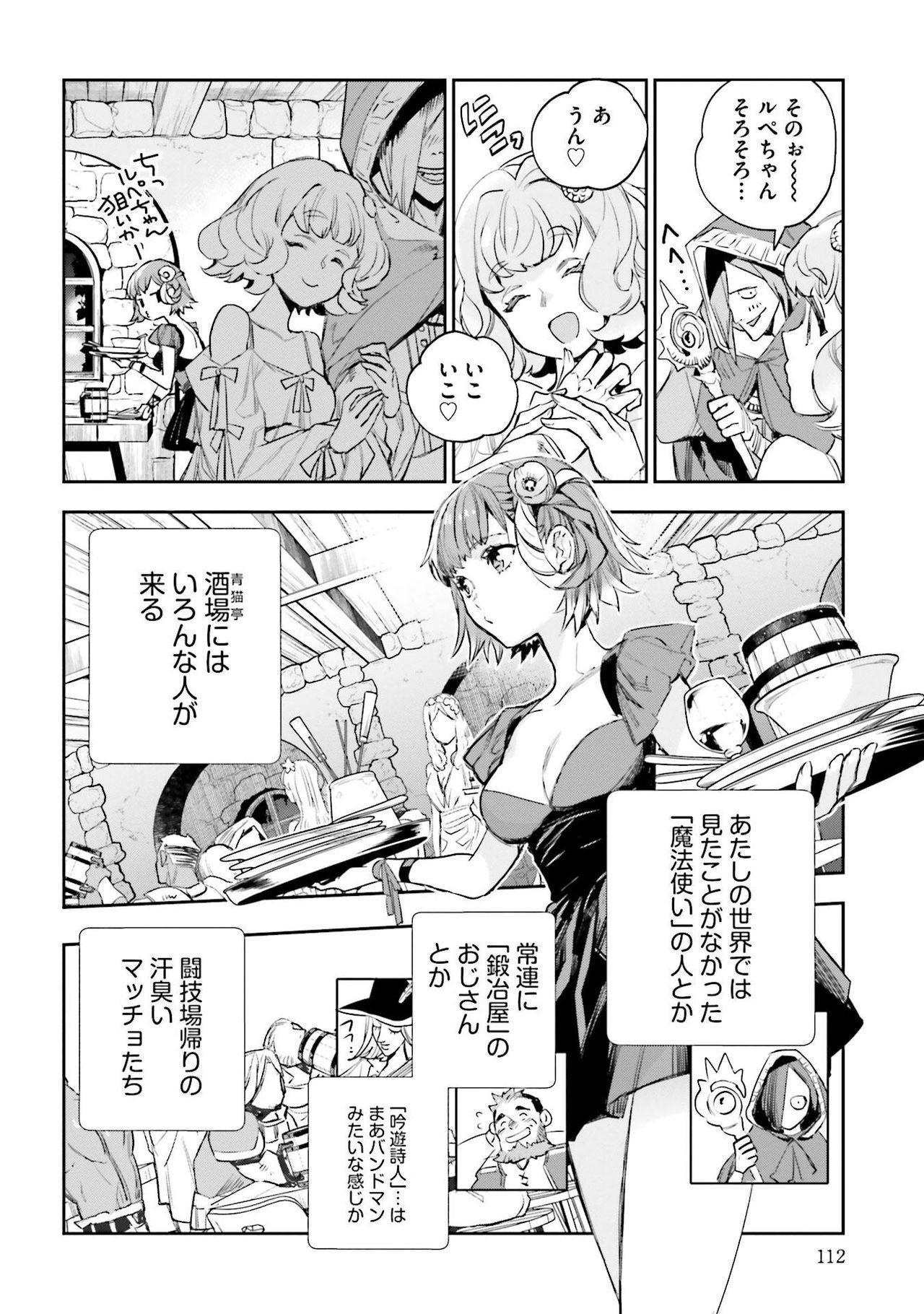 JK Haru wa Isekai de Shoufu ni Natta 1-14 471