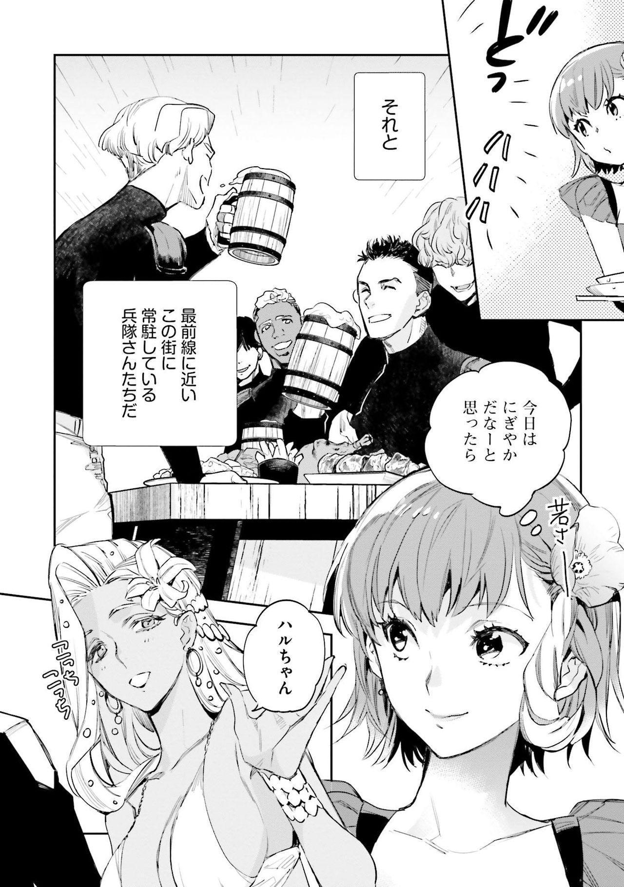 JK Haru wa Isekai de Shoufu ni Natta 1-14 472