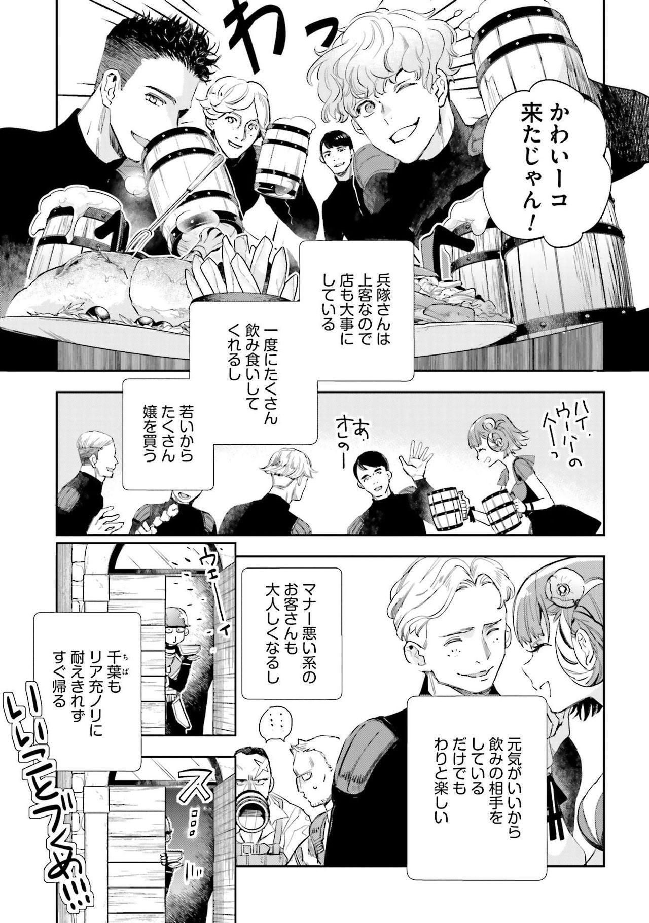 JK Haru wa Isekai de Shoufu ni Natta 1-14 474