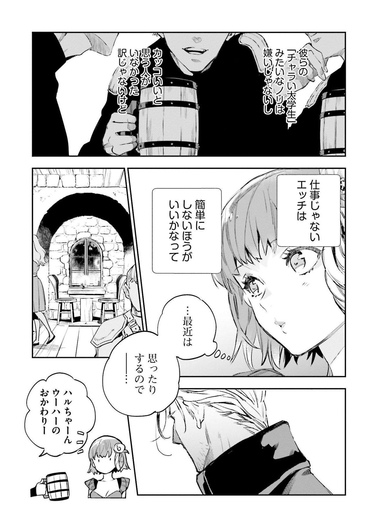 JK Haru wa Isekai de Shoufu ni Natta 1-14 476
