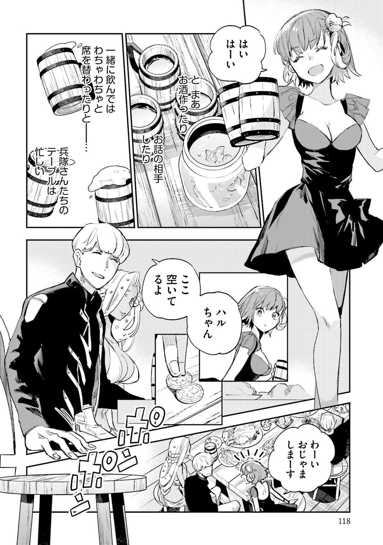 JK Haru wa Isekai de Shoufu ni Natta 1-14 477