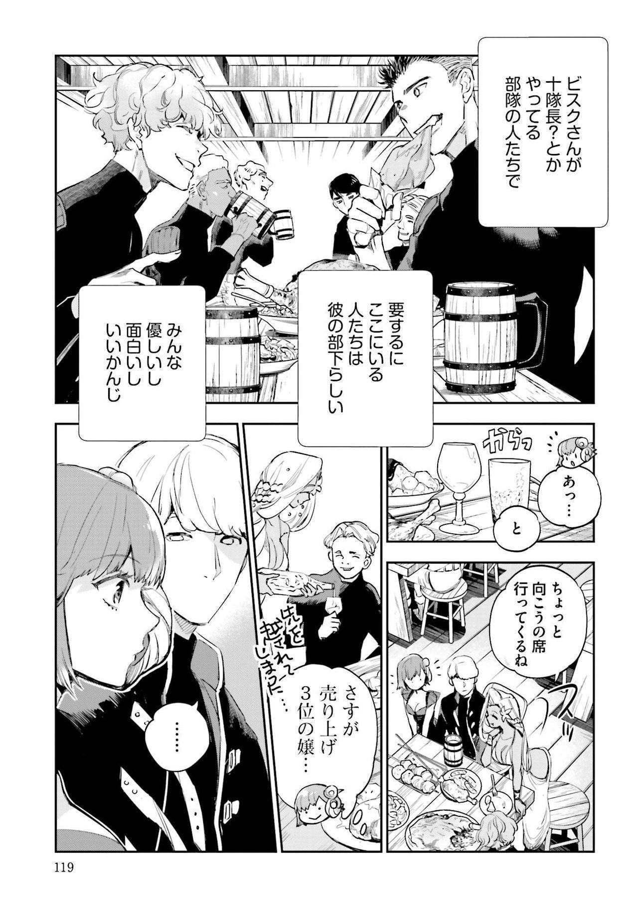 JK Haru wa Isekai de Shoufu ni Natta 1-14 478