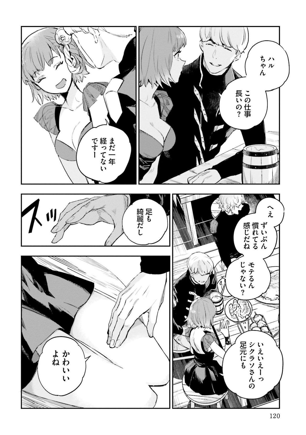 JK Haru wa Isekai de Shoufu ni Natta 1-14 479