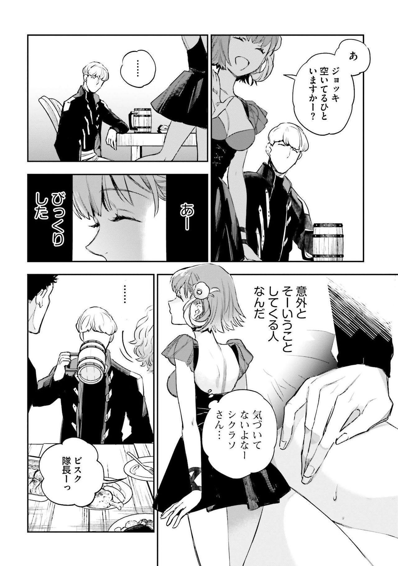 JK Haru wa Isekai de Shoufu ni Natta 1-14 481