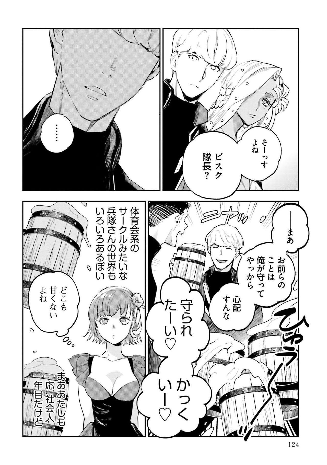 JK Haru wa Isekai de Shoufu ni Natta 1-14 483