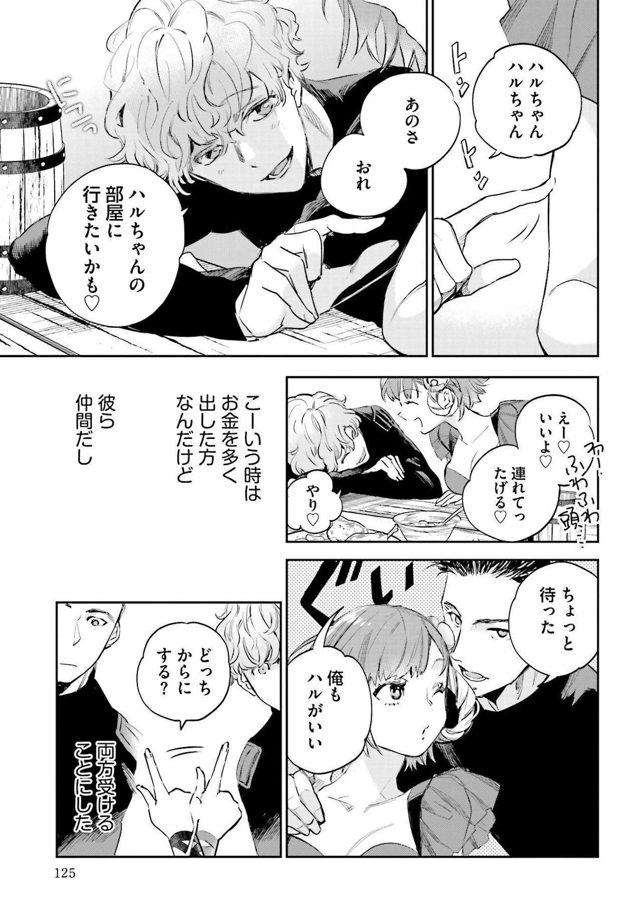 JK Haru wa Isekai de Shoufu ni Natta 1-14 484