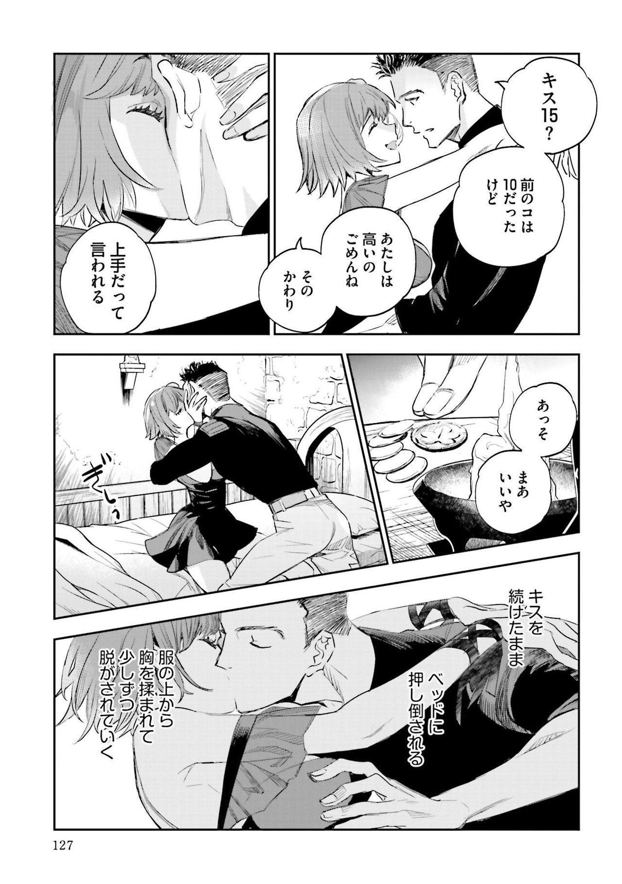 JK Haru wa Isekai de Shoufu ni Natta 1-14 486