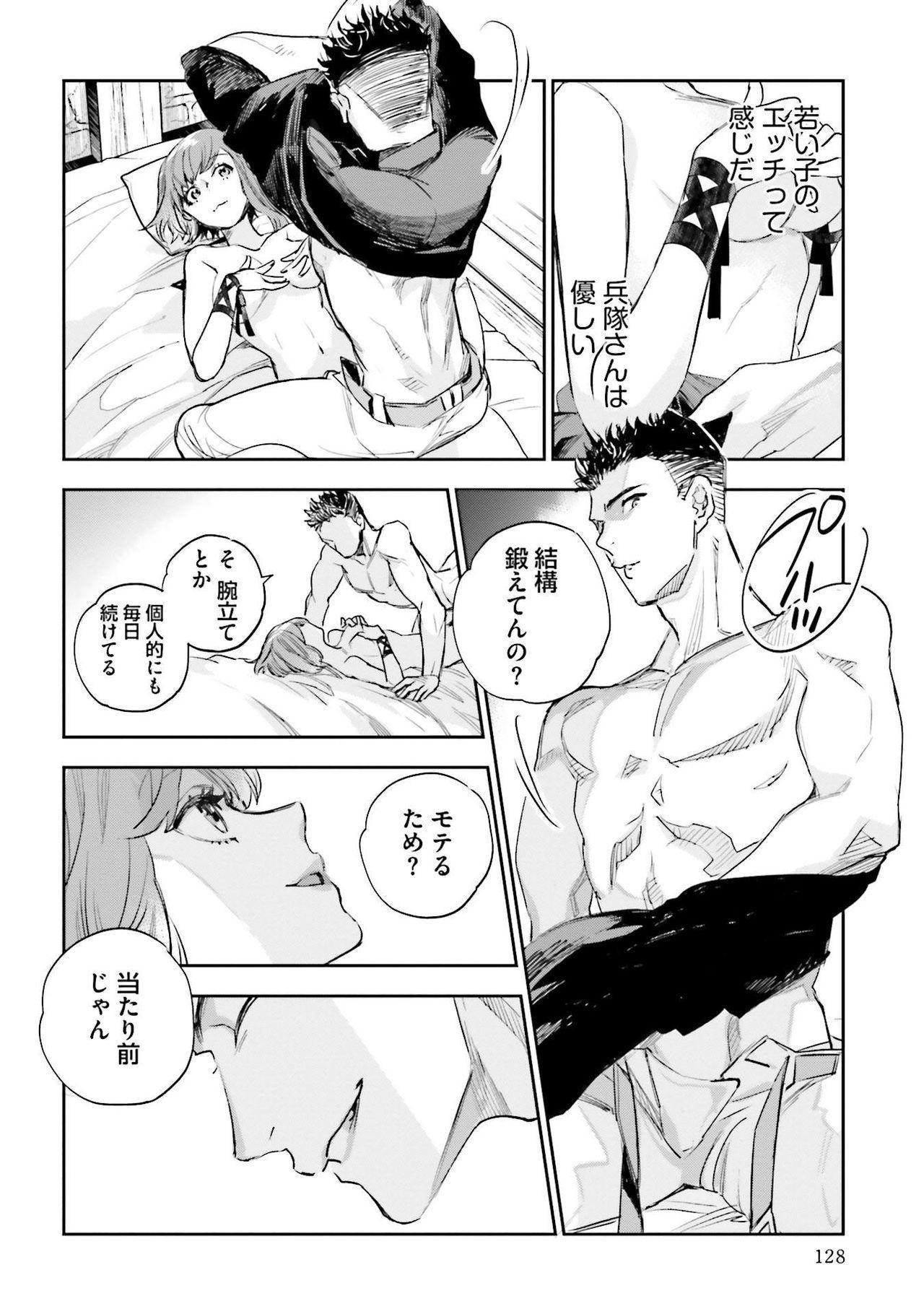 JK Haru wa Isekai de Shoufu ni Natta 1-14 487