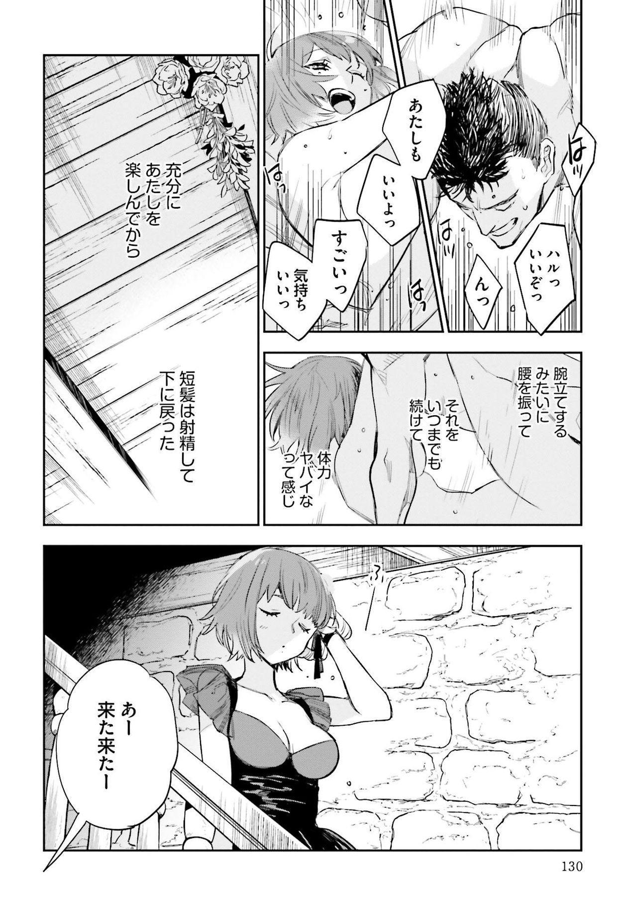 JK Haru wa Isekai de Shoufu ni Natta 1-14 489