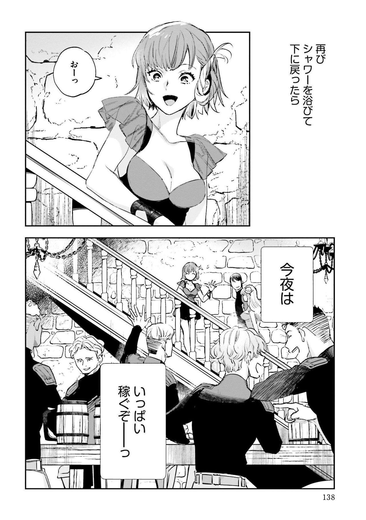 JK Haru wa Isekai de Shoufu ni Natta 1-14 497