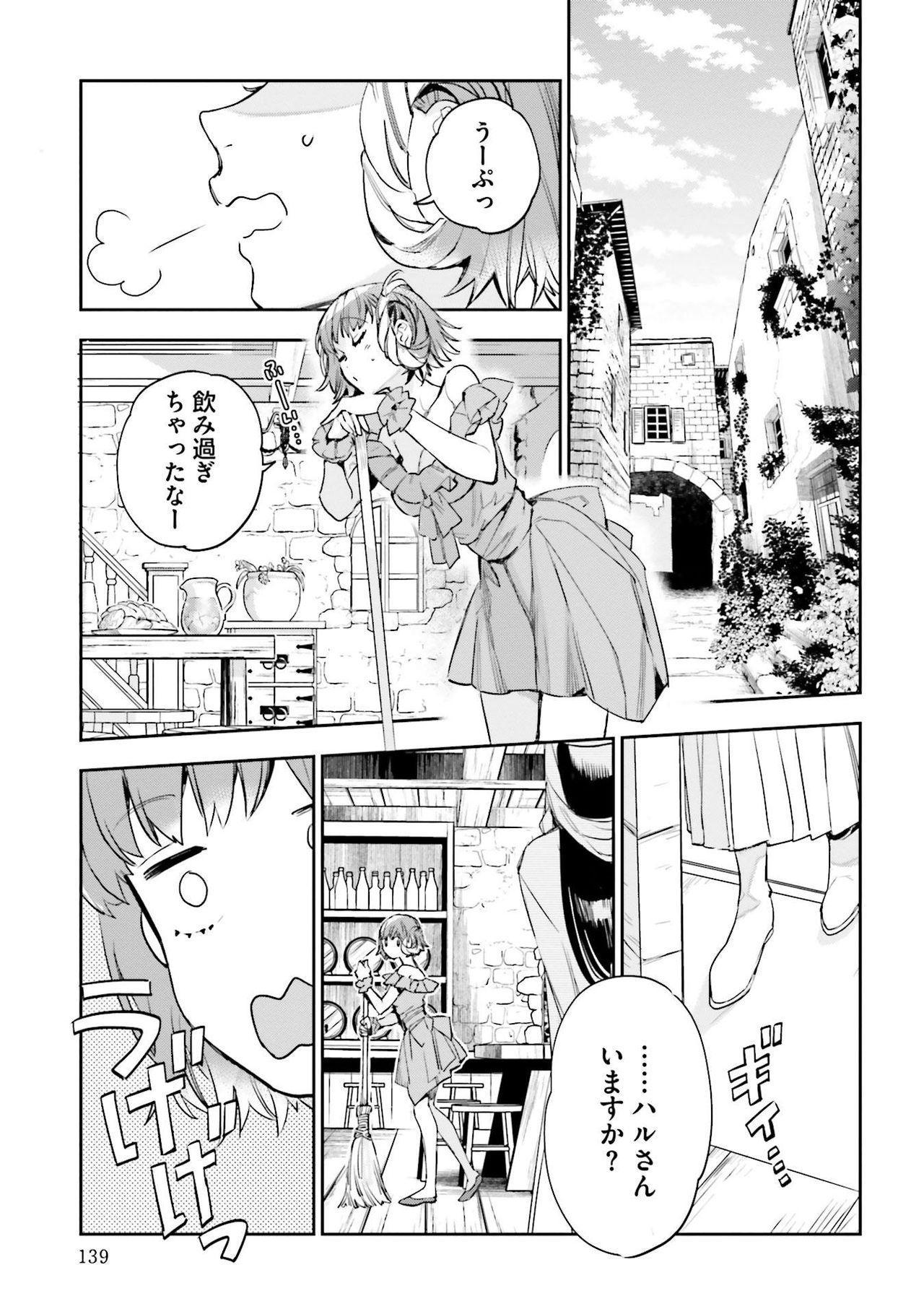 JK Haru wa Isekai de Shoufu ni Natta 1-14 498