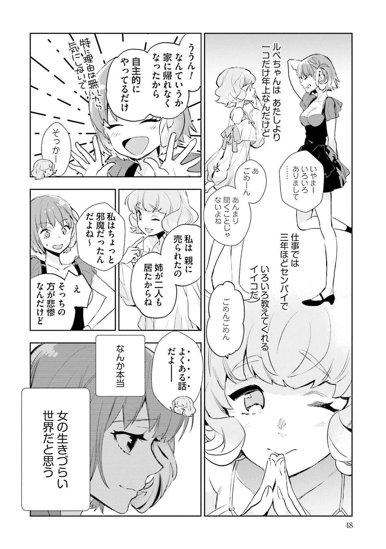 JK Haru wa Isekai de Shoufu ni Natta 1-14 49