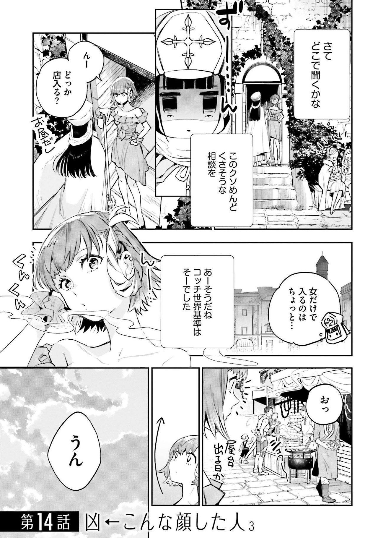 JK Haru wa Isekai de Shoufu ni Natta 1-14 500