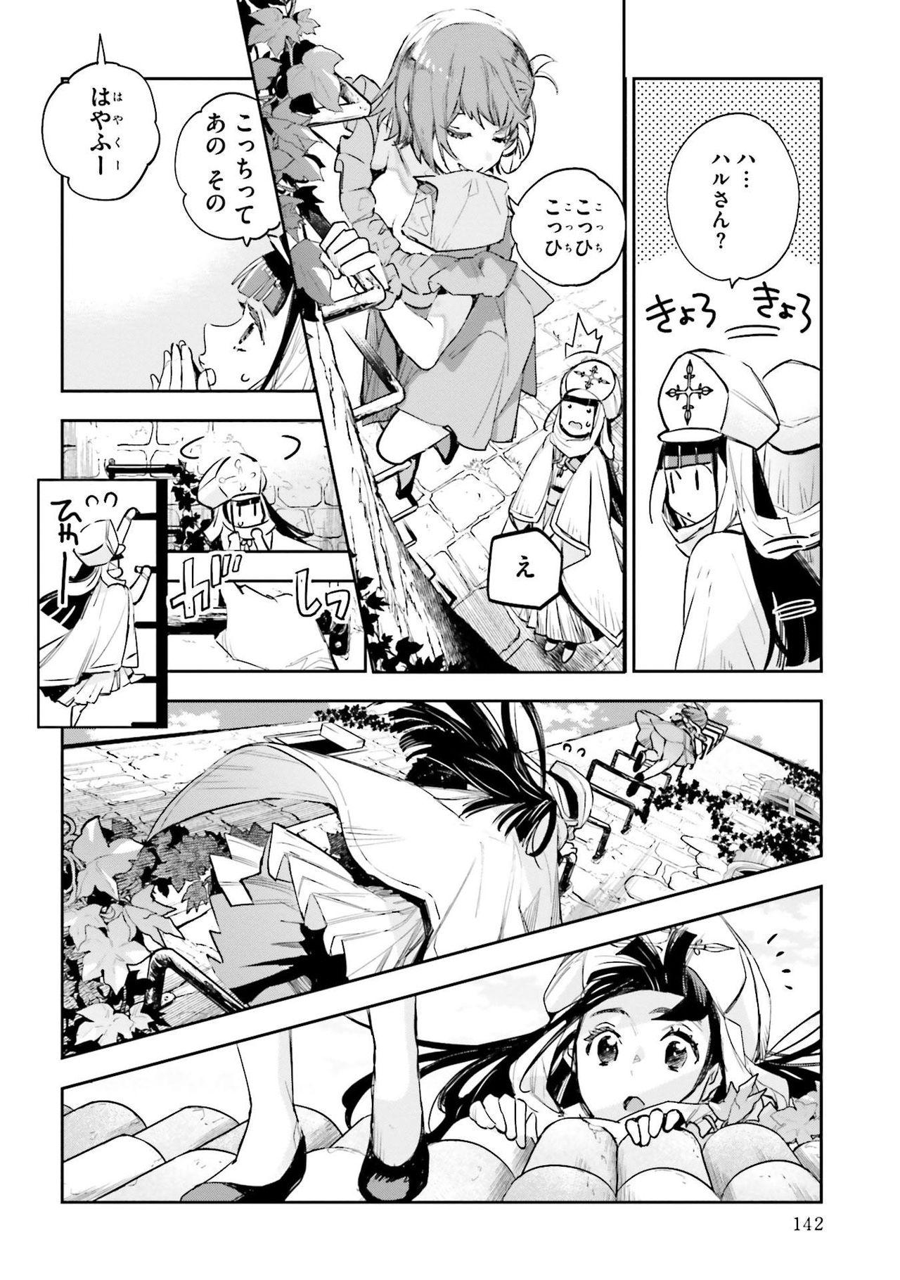 JK Haru wa Isekai de Shoufu ni Natta 1-14 501