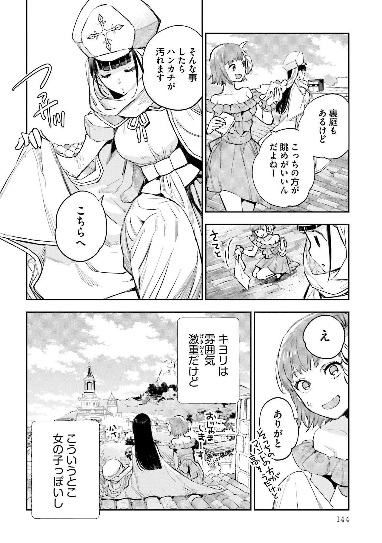 JK Haru wa Isekai de Shoufu ni Natta 1-14 503
