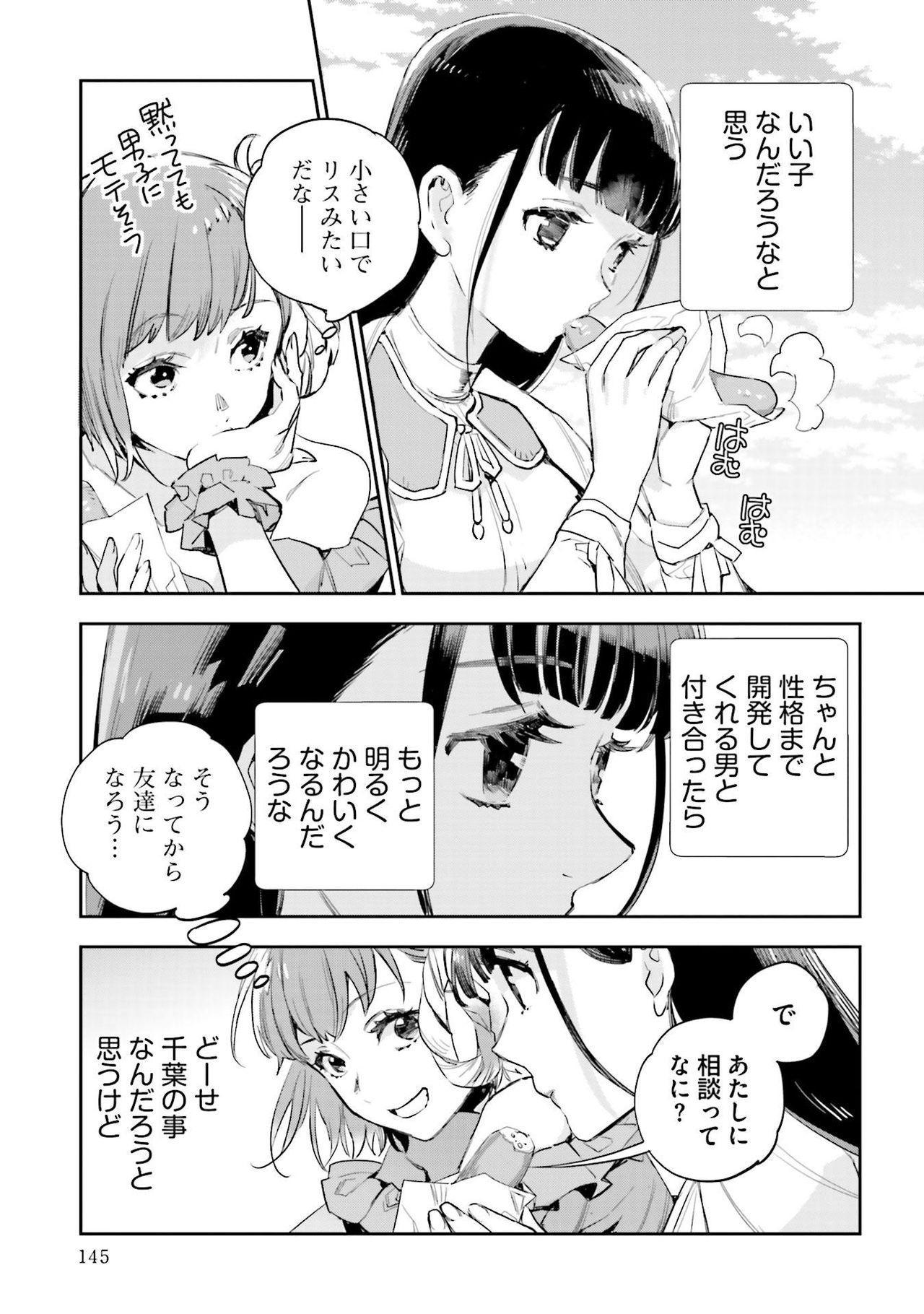 JK Haru wa Isekai de Shoufu ni Natta 1-14 504
