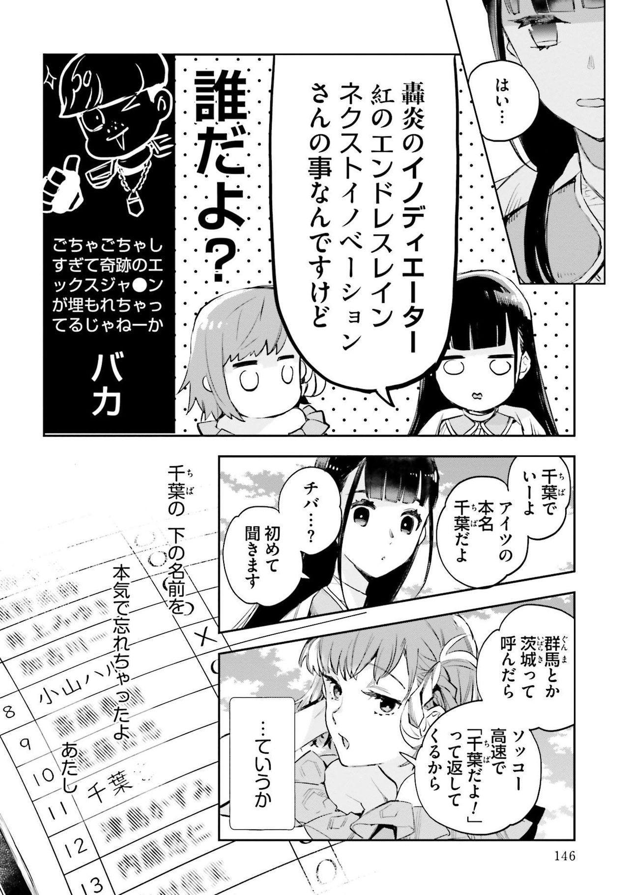 JK Haru wa Isekai de Shoufu ni Natta 1-14 505