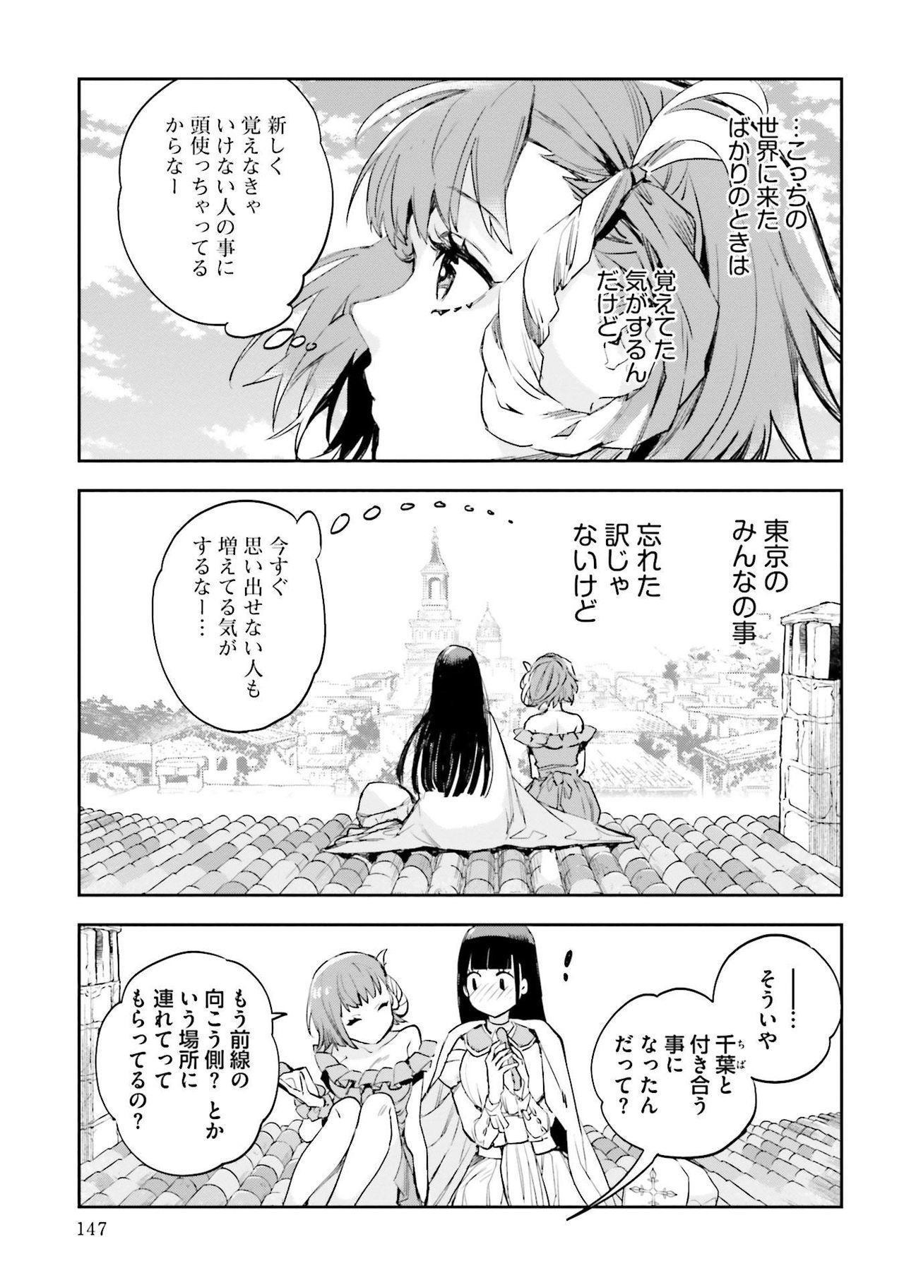 JK Haru wa Isekai de Shoufu ni Natta 1-14 506