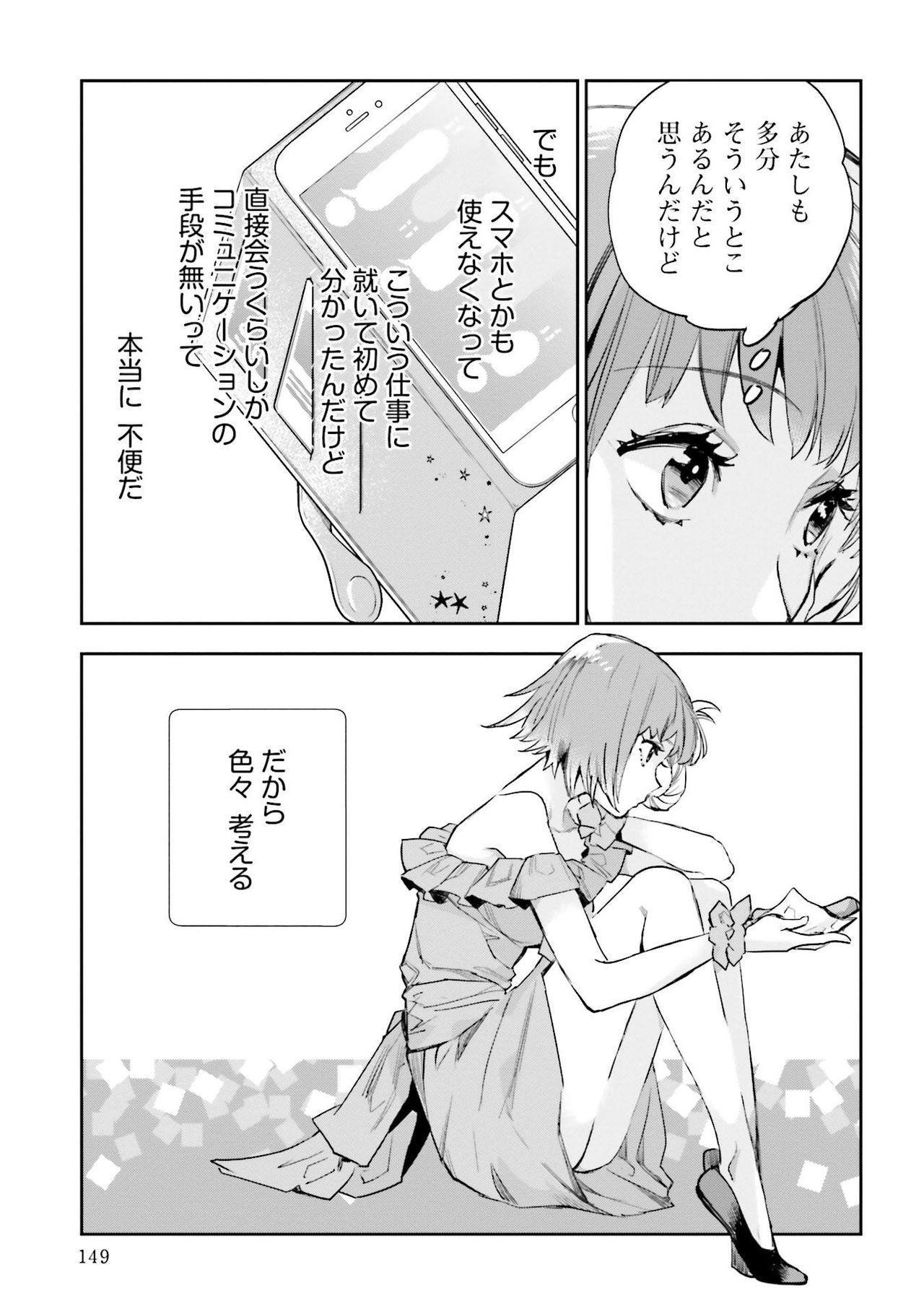 JK Haru wa Isekai de Shoufu ni Natta 1-14 508