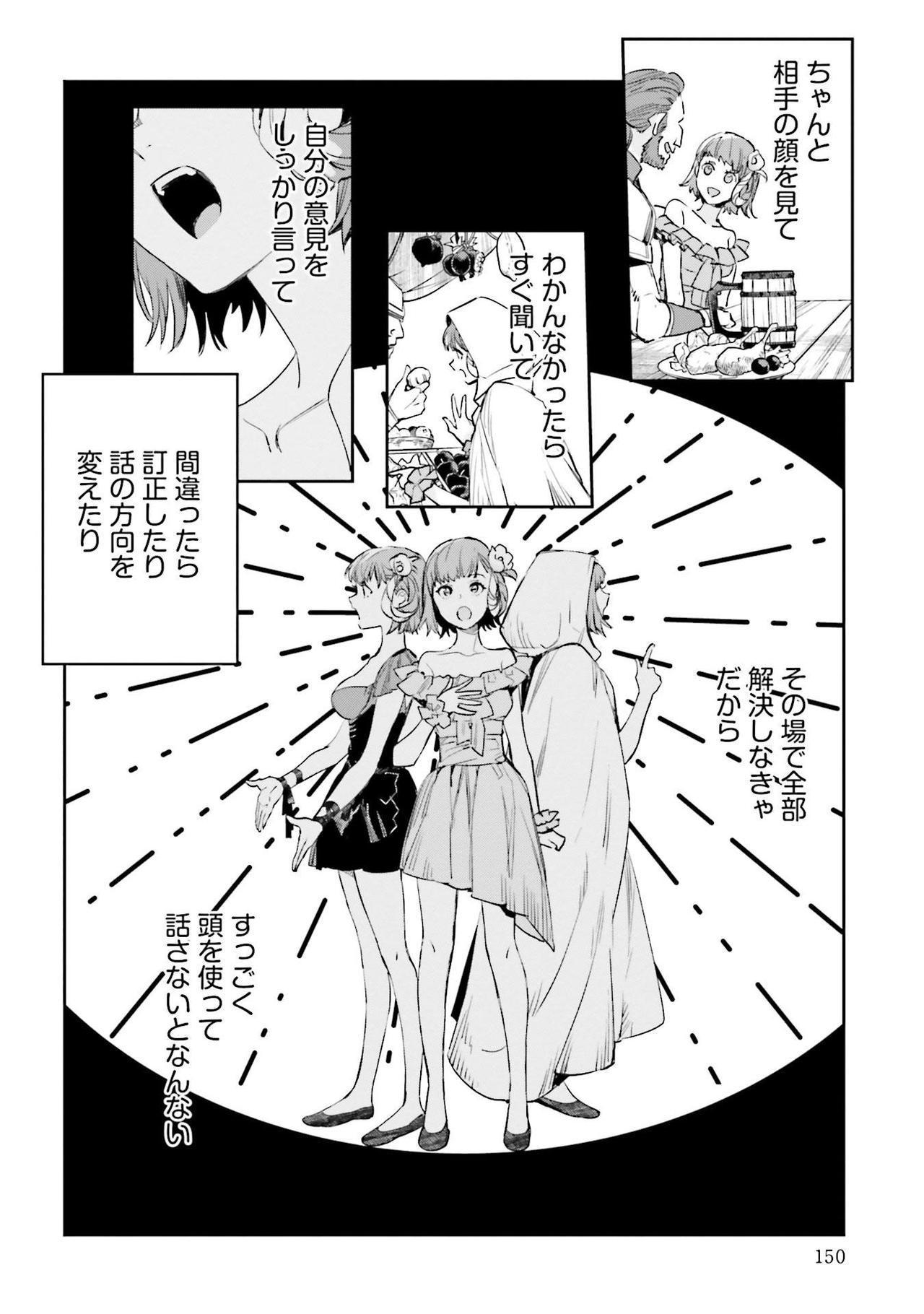 JK Haru wa Isekai de Shoufu ni Natta 1-14 509