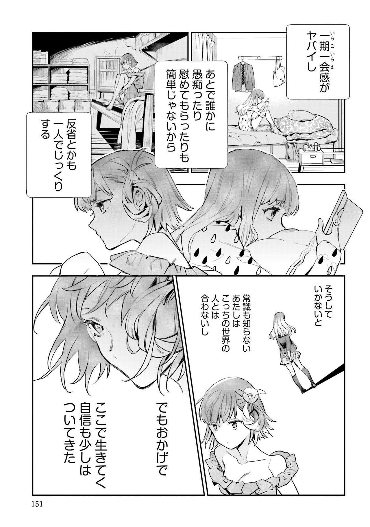 JK Haru wa Isekai de Shoufu ni Natta 1-14 510