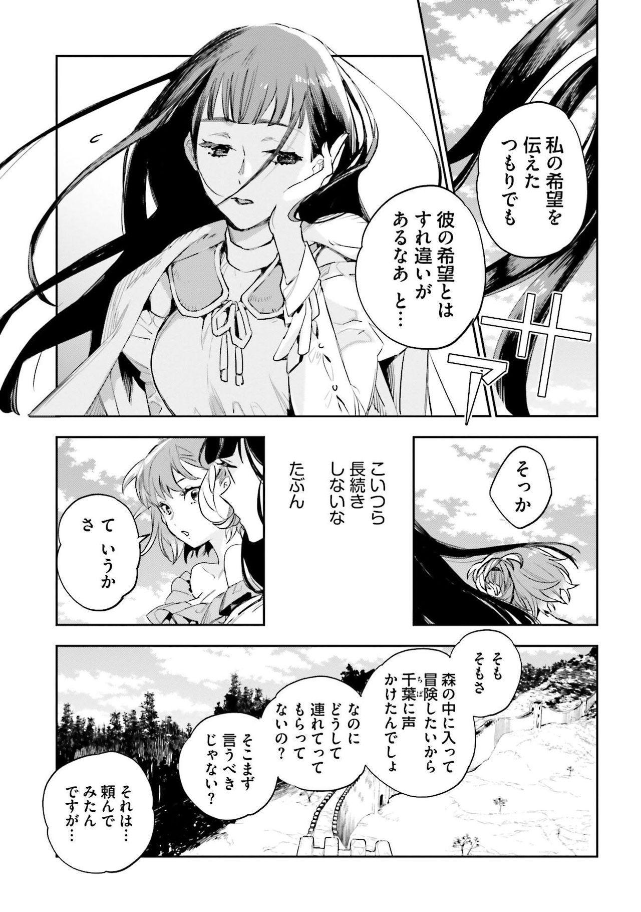 JK Haru wa Isekai de Shoufu ni Natta 1-14 512