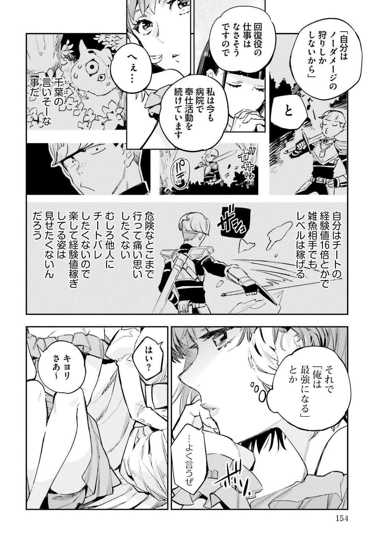JK Haru wa Isekai de Shoufu ni Natta 1-14 513