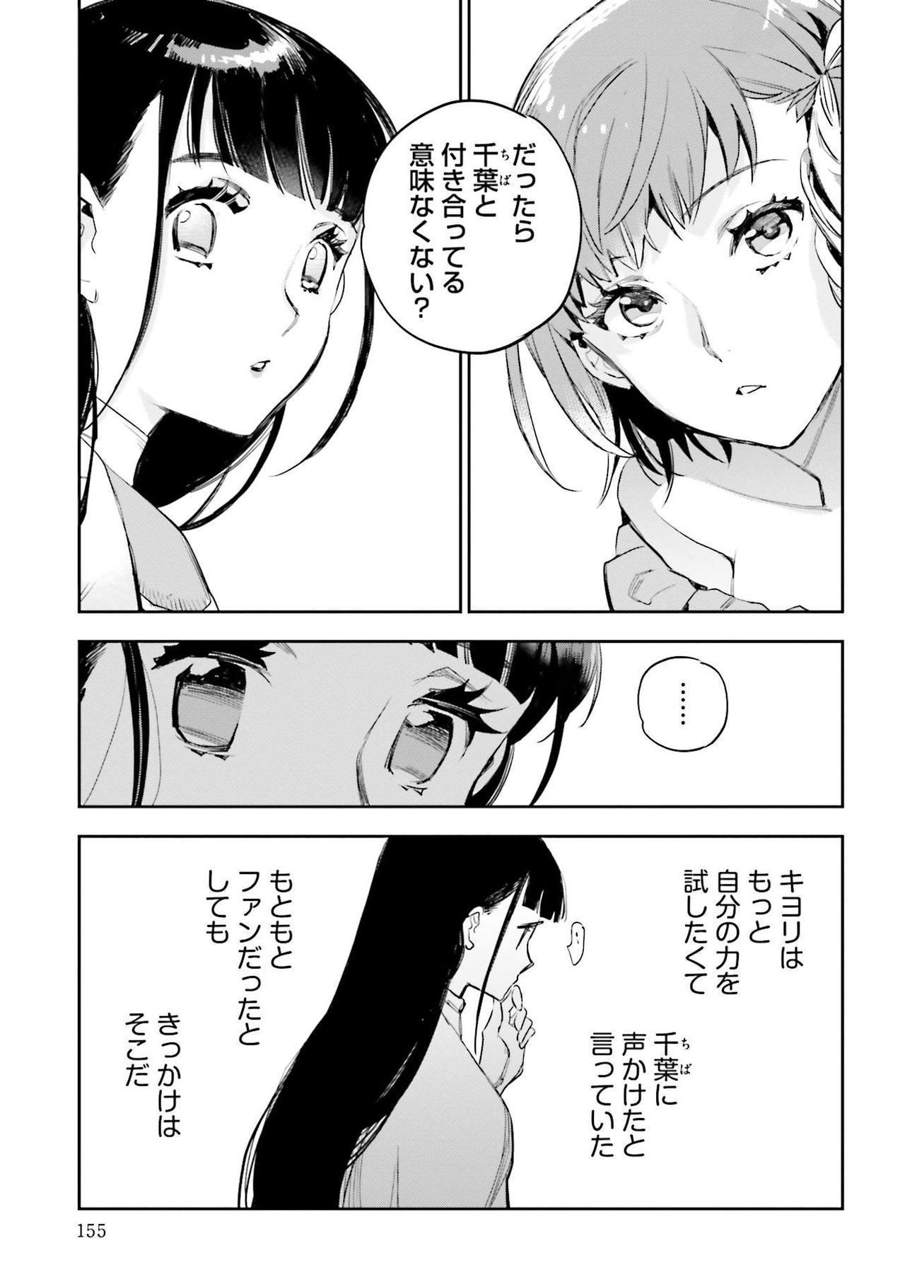 JK Haru wa Isekai de Shoufu ni Natta 1-14 514