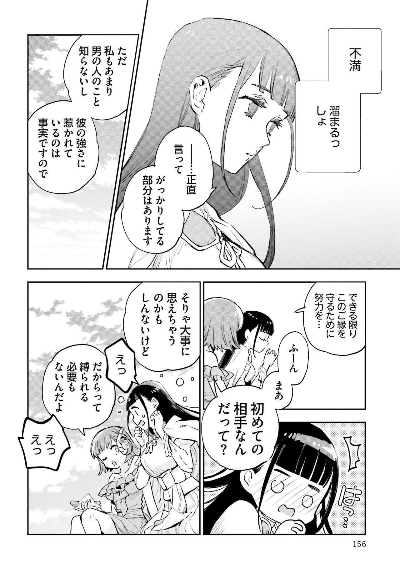 JK Haru wa Isekai de Shoufu ni Natta 1-14 515