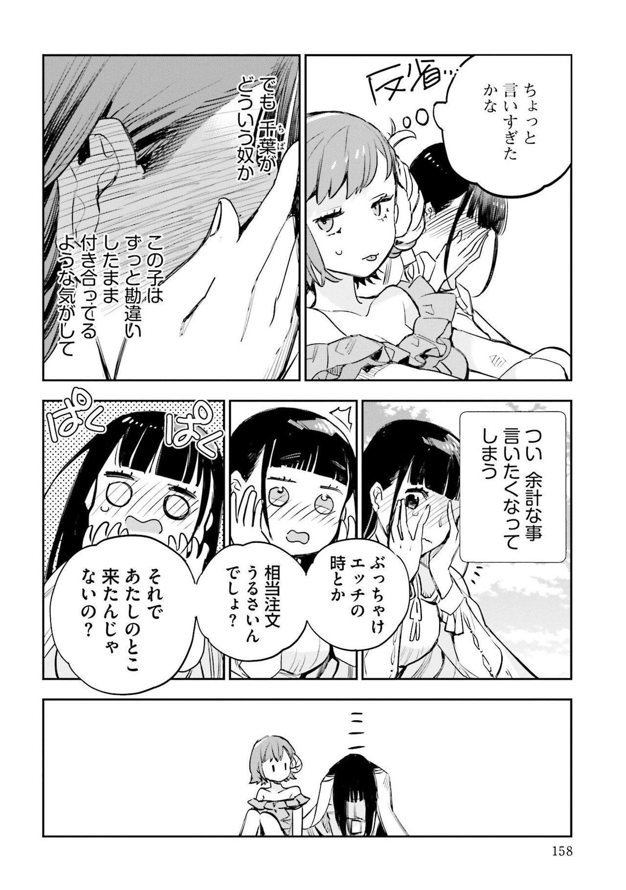 JK Haru wa Isekai de Shoufu ni Natta 1-14 517
