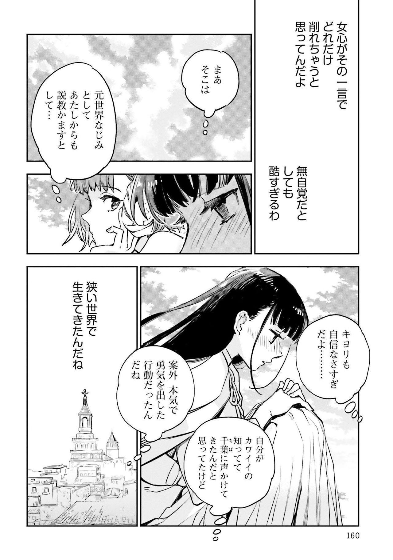 JK Haru wa Isekai de Shoufu ni Natta 1-14 519