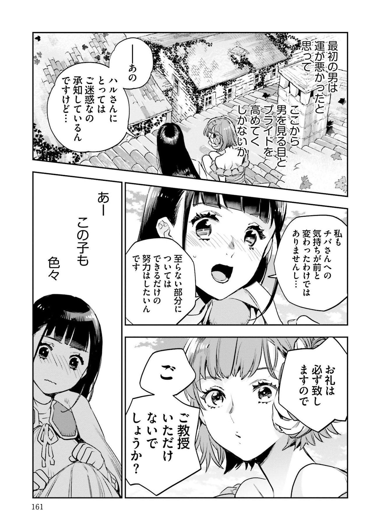 JK Haru wa Isekai de Shoufu ni Natta 1-14 520