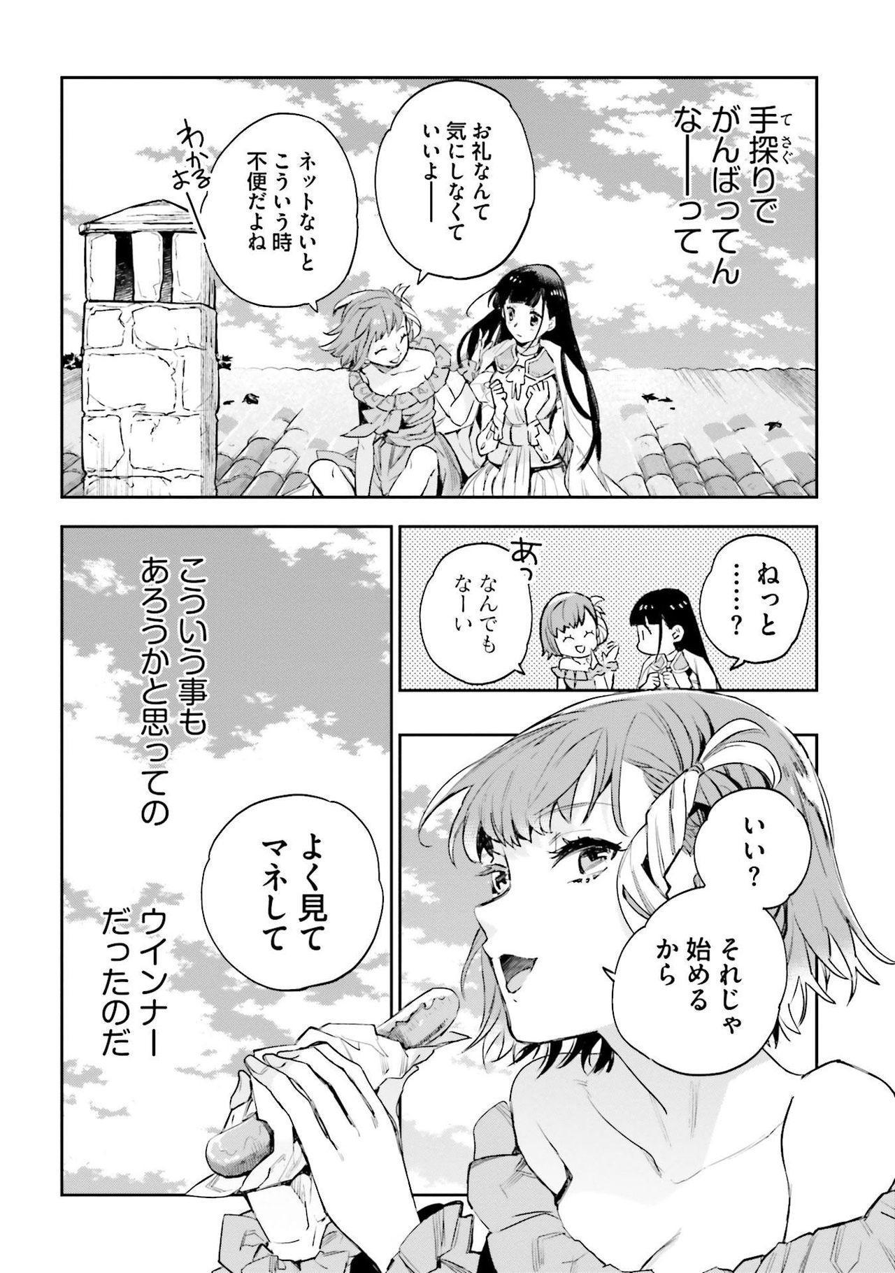 JK Haru wa Isekai de Shoufu ni Natta 1-14 521