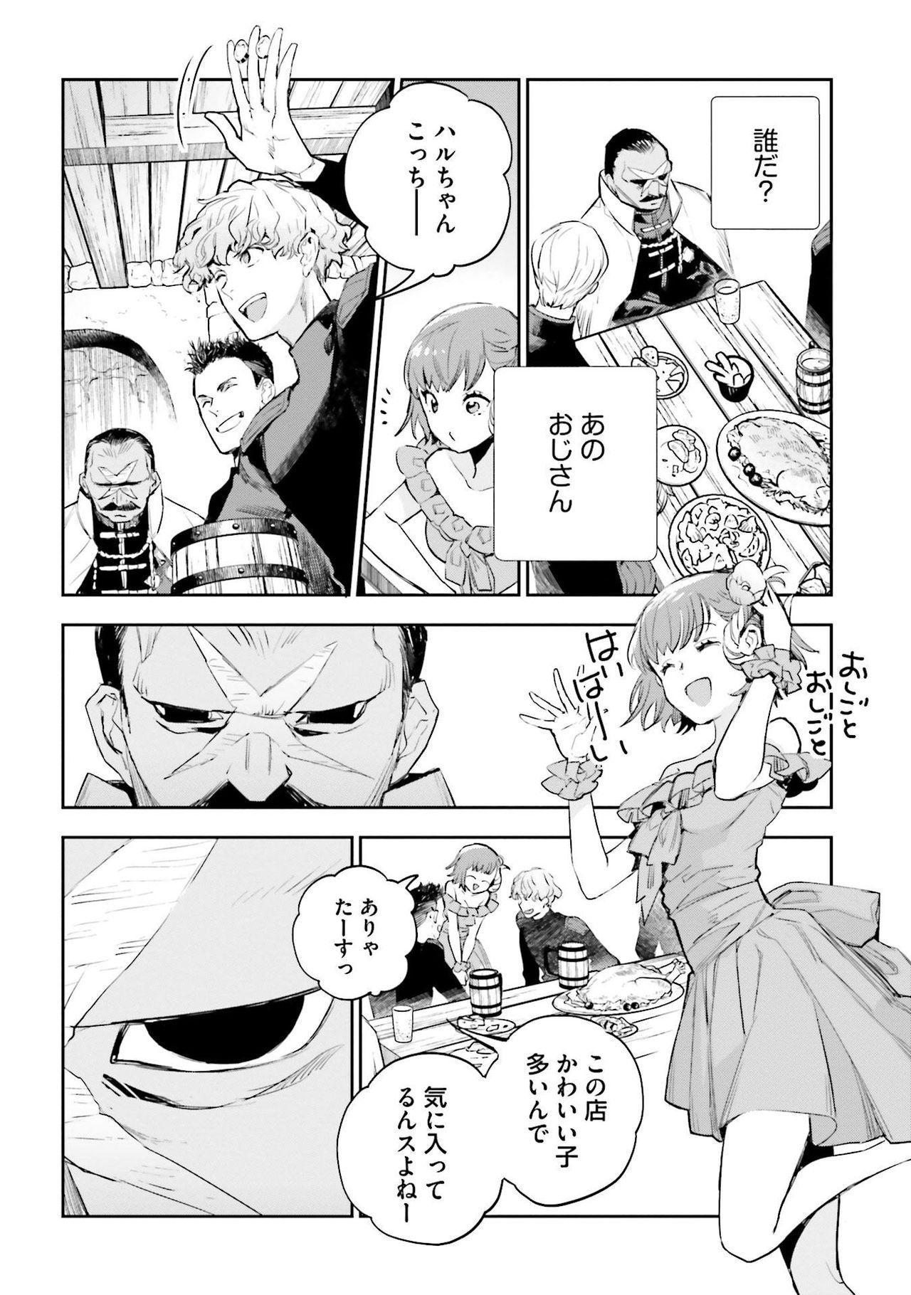 JK Haru wa Isekai de Shoufu ni Natta 1-14 523