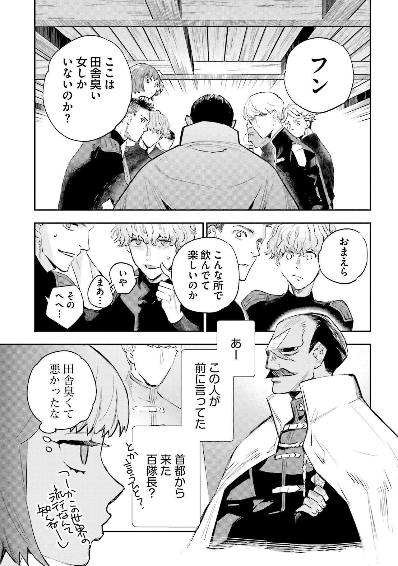 JK Haru wa Isekai de Shoufu ni Natta 1-14 524