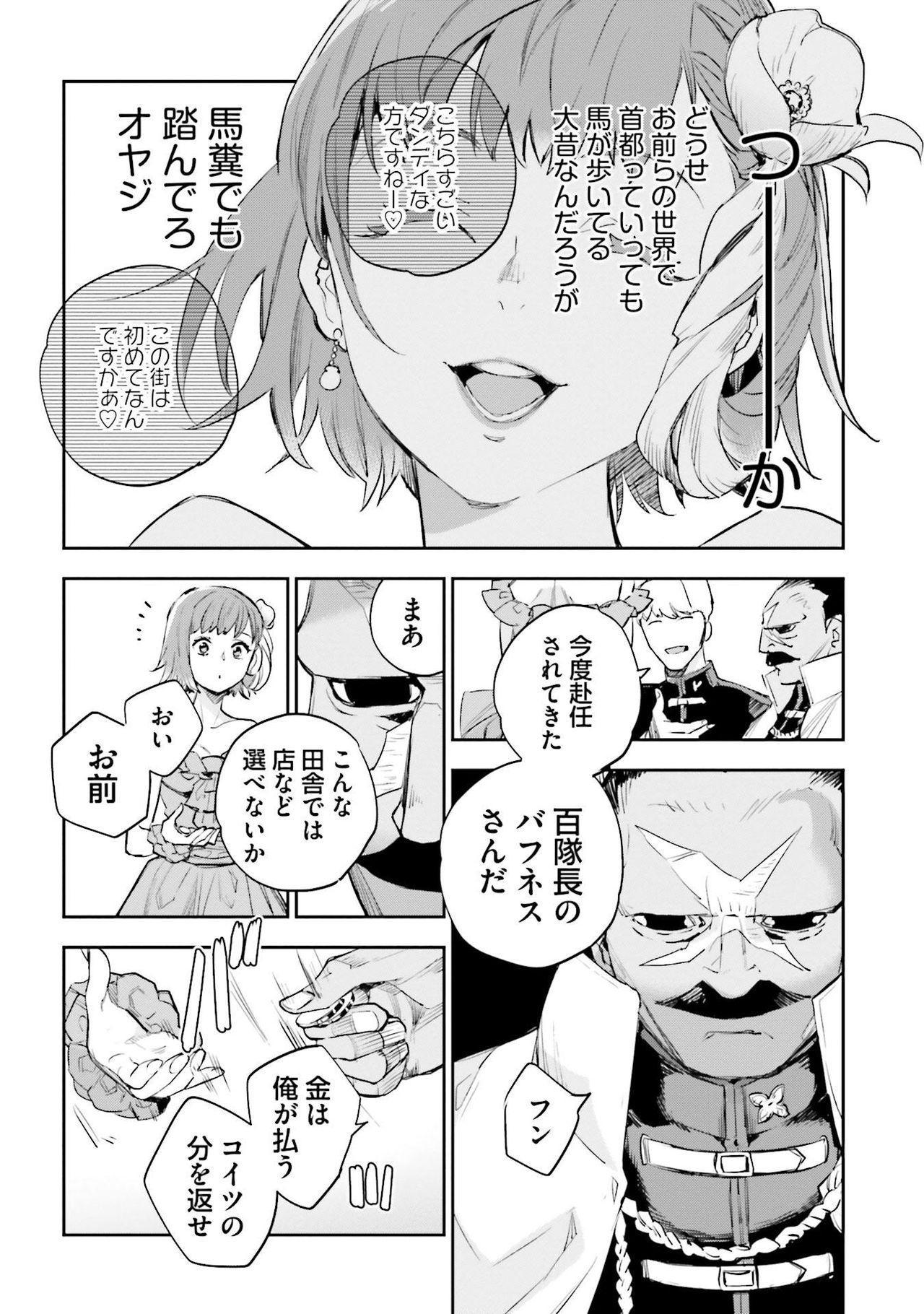 JK Haru wa Isekai de Shoufu ni Natta 1-14 525