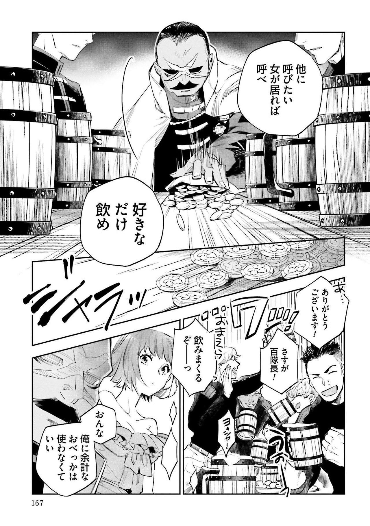 JK Haru wa Isekai de Shoufu ni Natta 1-14 526