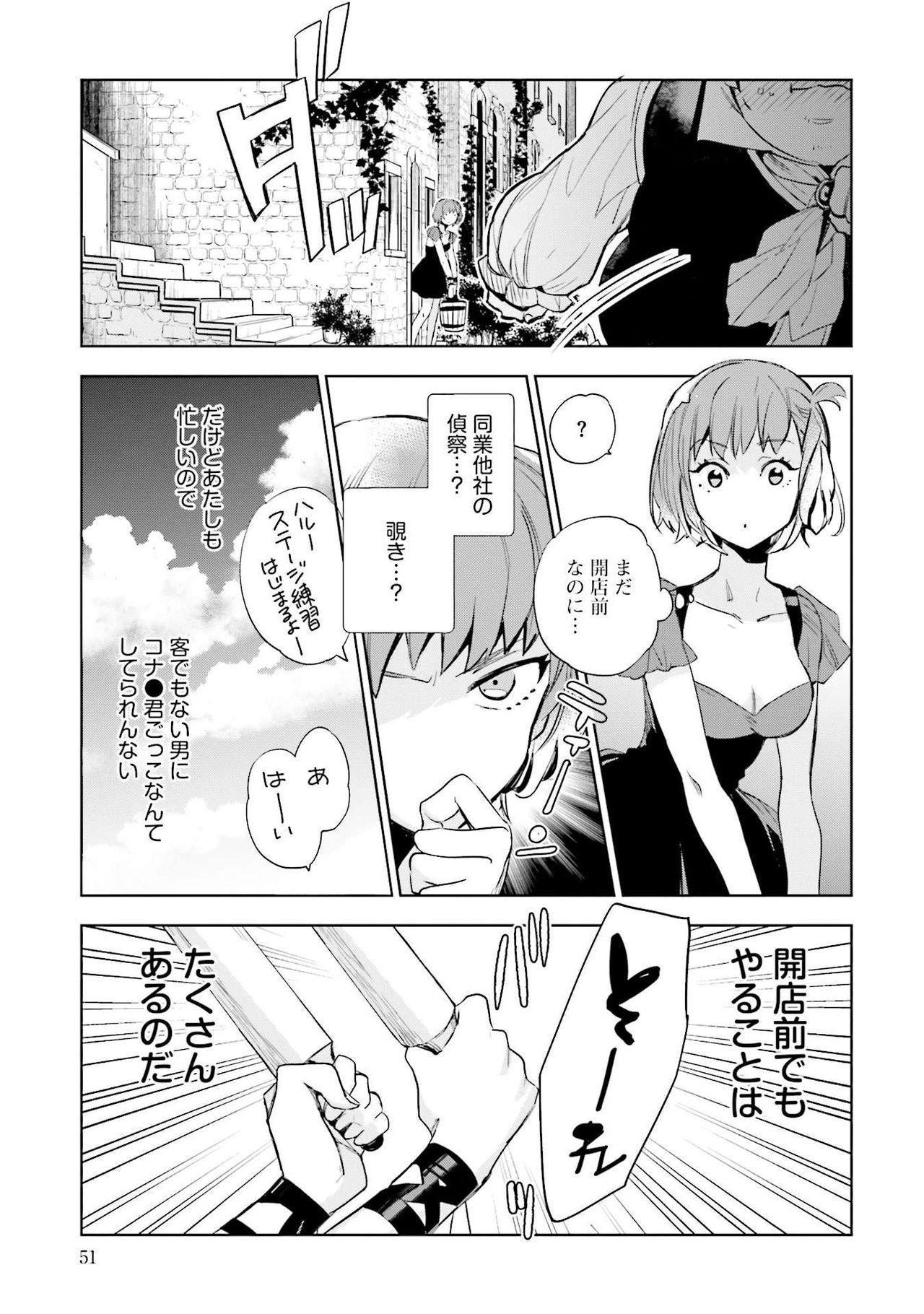 JK Haru wa Isekai de Shoufu ni Natta 1-14 52