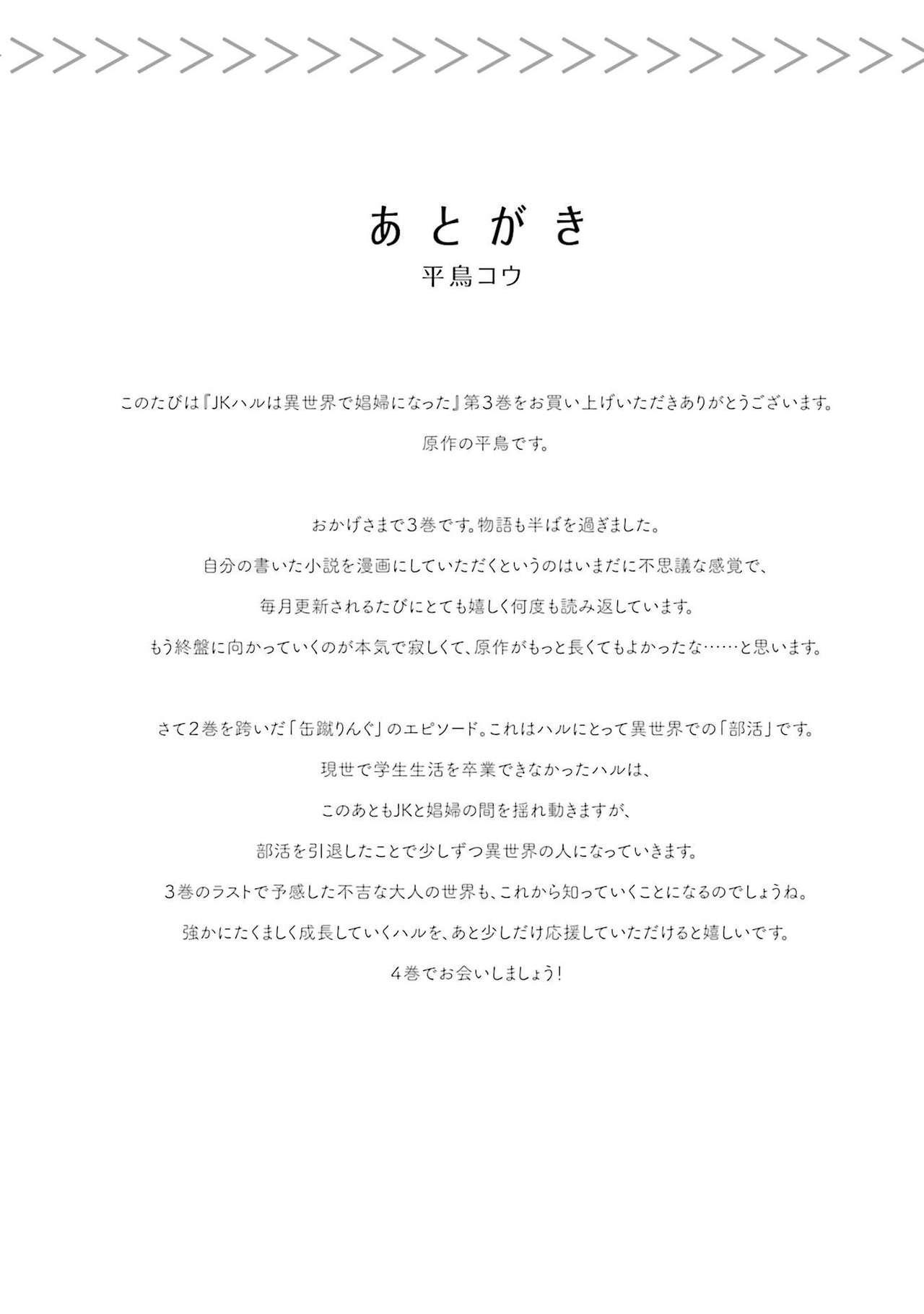 JK Haru wa Isekai de Shoufu ni Natta 1-14 531