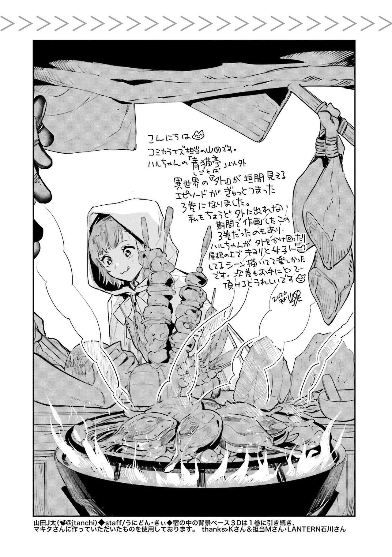 JK Haru wa Isekai de Shoufu ni Natta 1-14 532