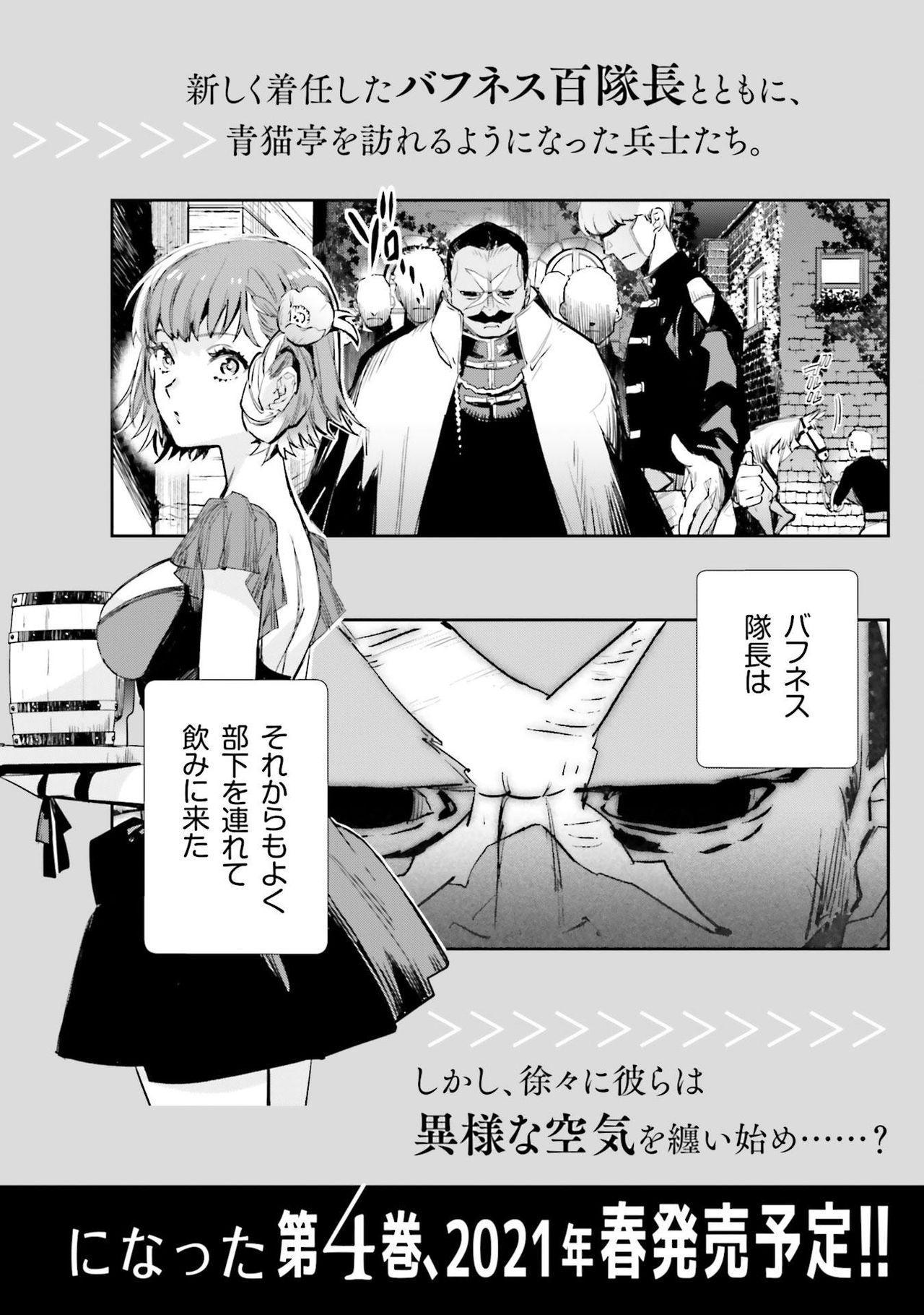 JK Haru wa Isekai de Shoufu ni Natta 1-14 533