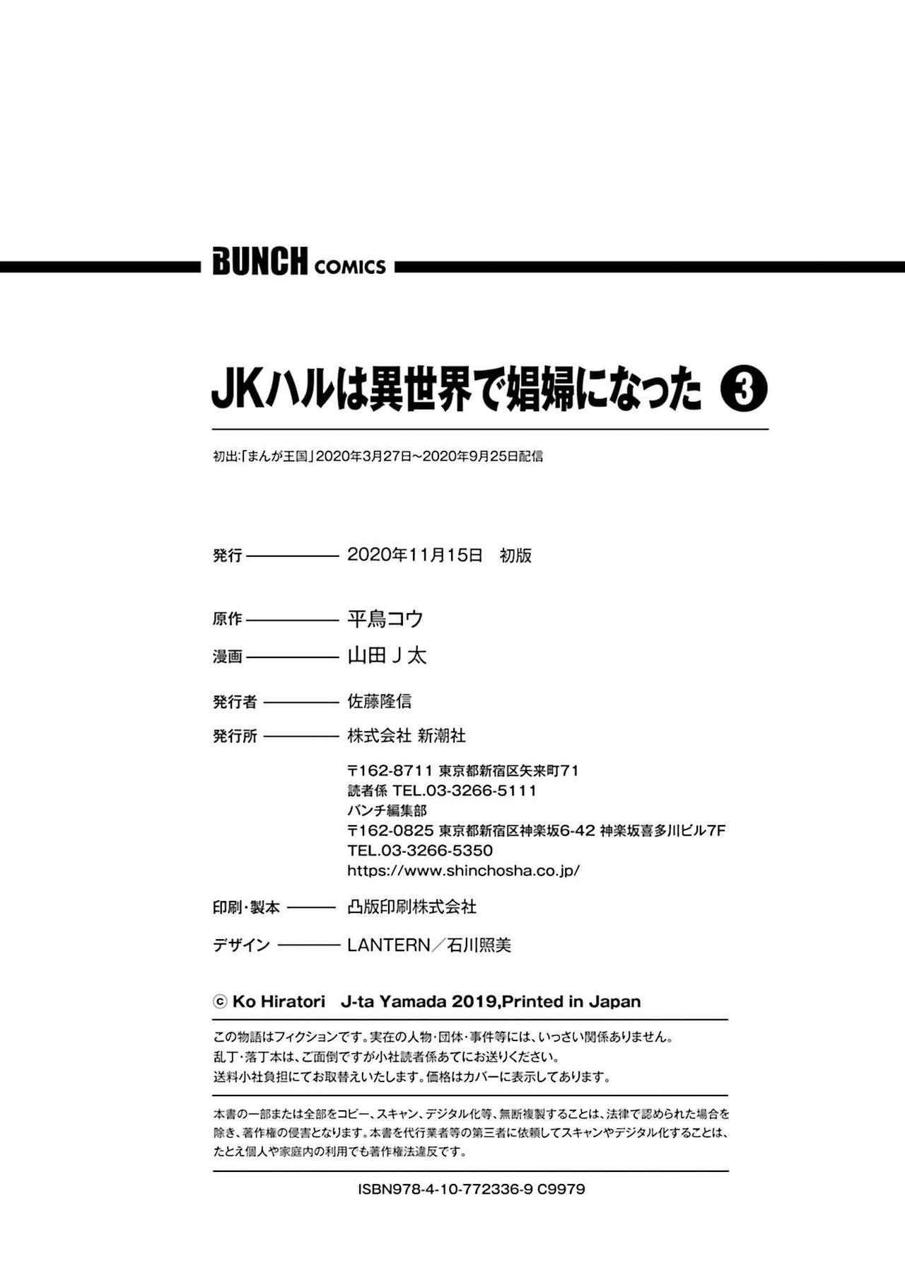 JK Haru wa Isekai de Shoufu ni Natta 1-14 535